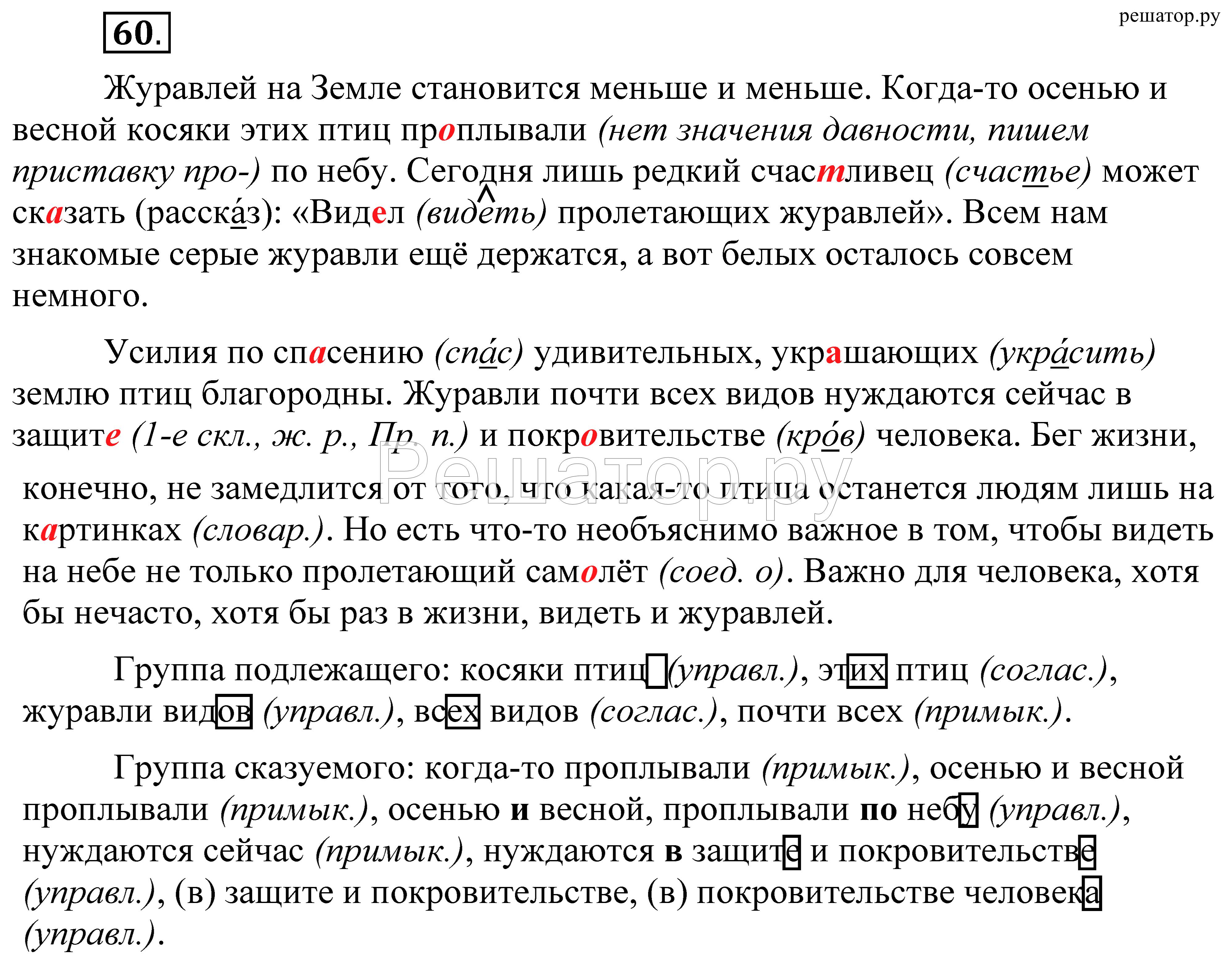 Гдз по русскому языку практика ю.с.пичугов, а.п.еремеева, а.ю.купалова, в.в.леденёва