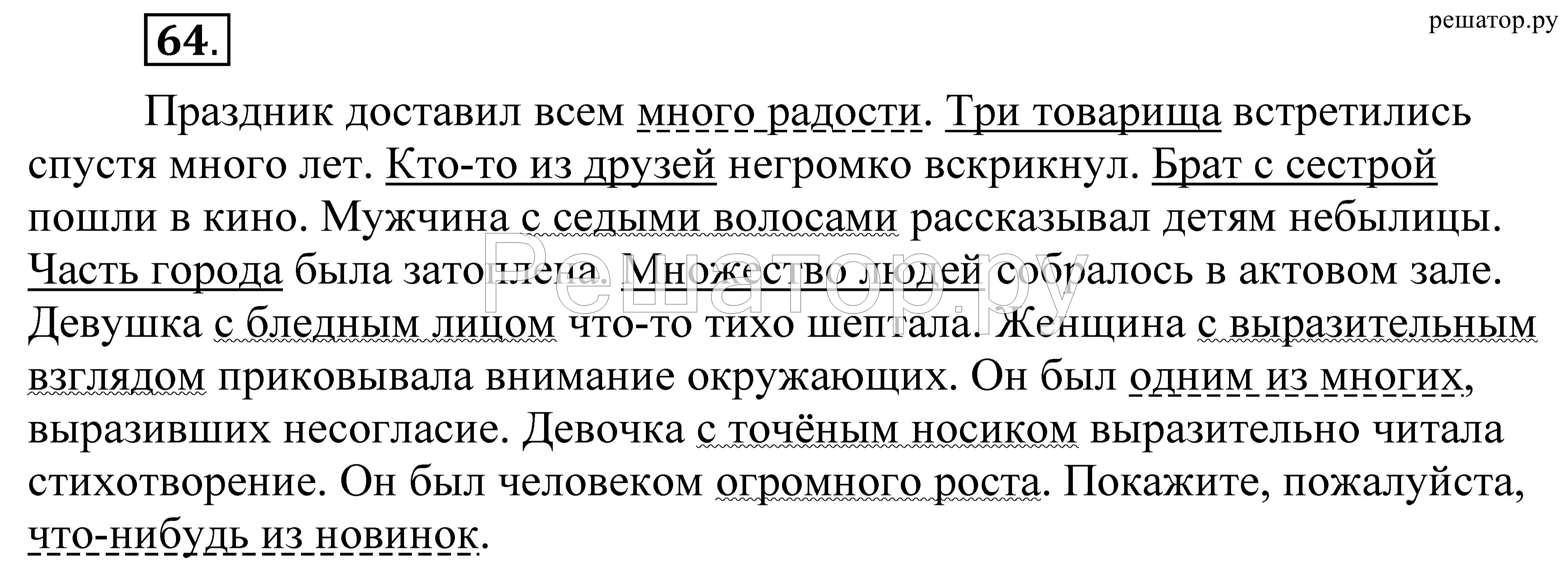Руссий язык 8 класс пичугов гдз