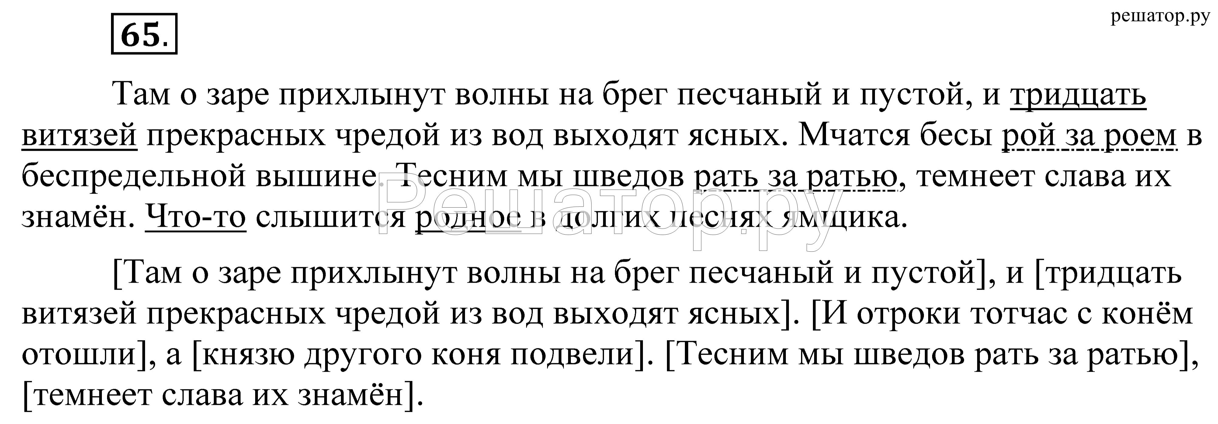 Гдз по русскому 8 пичугов онлайн