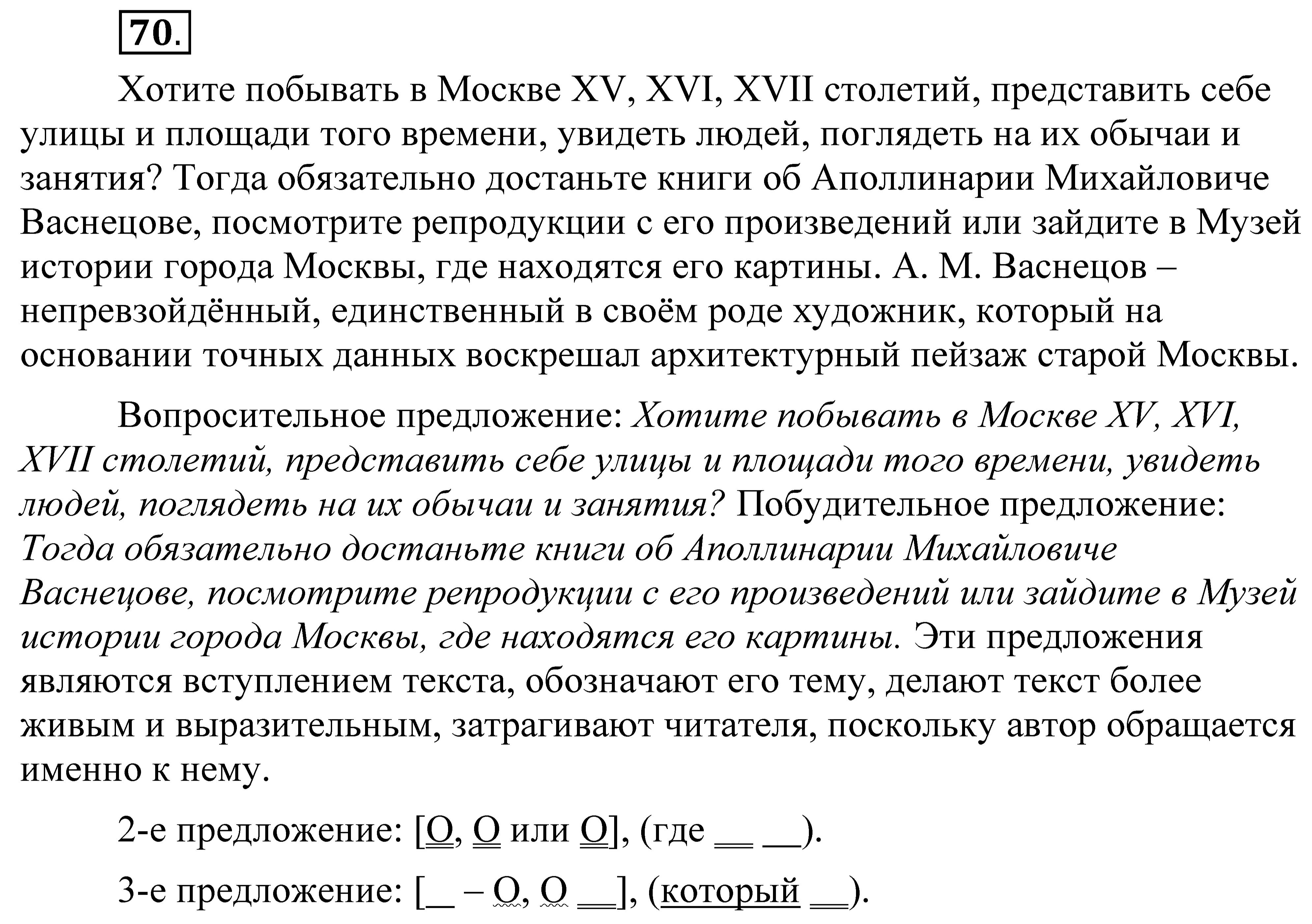 Домашнее задание по русскому языку 8 класс дрофа