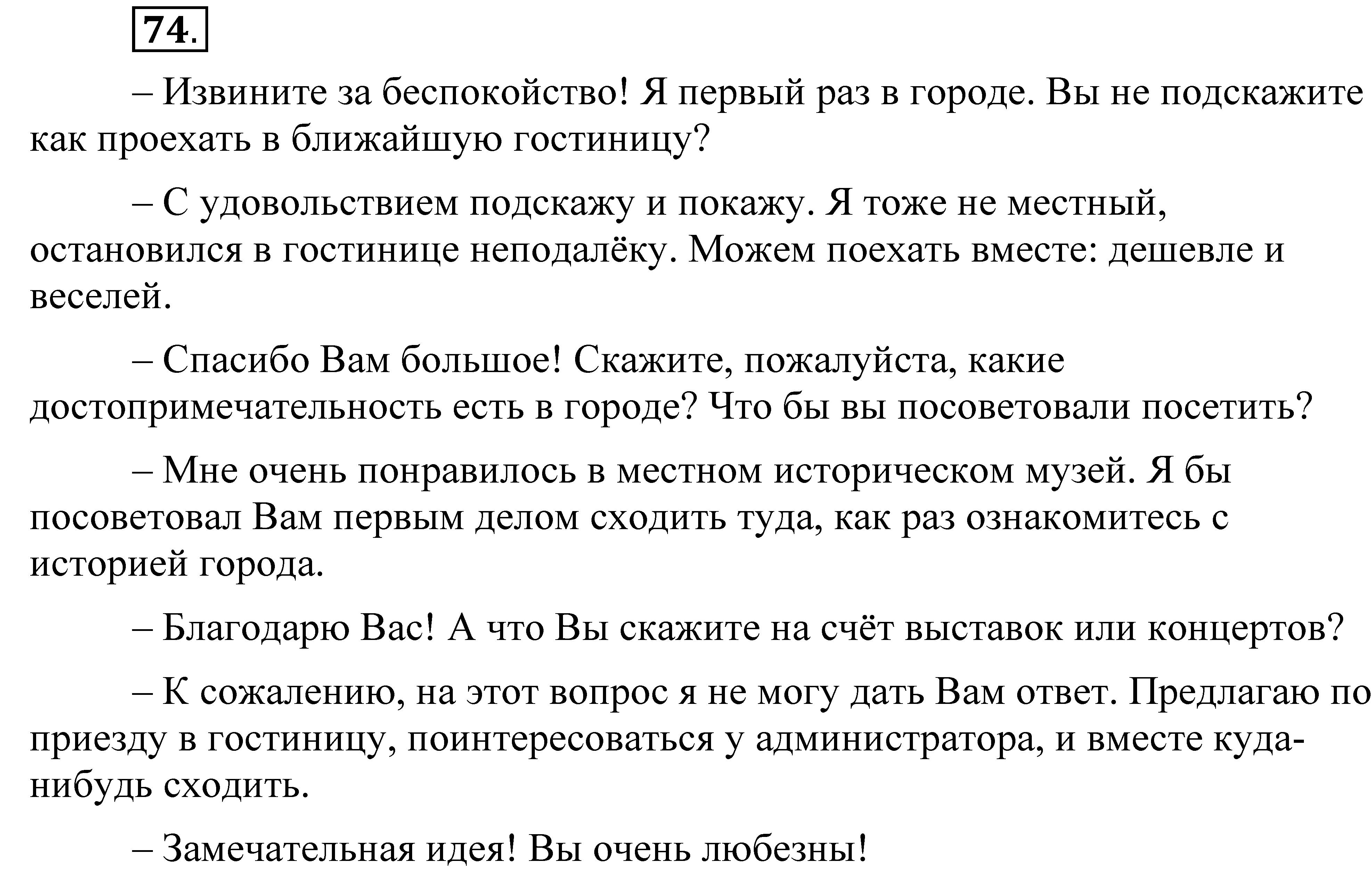 Скачать бесплатно гдз за9 класс по русскому языку .авторыю.с.пичугов