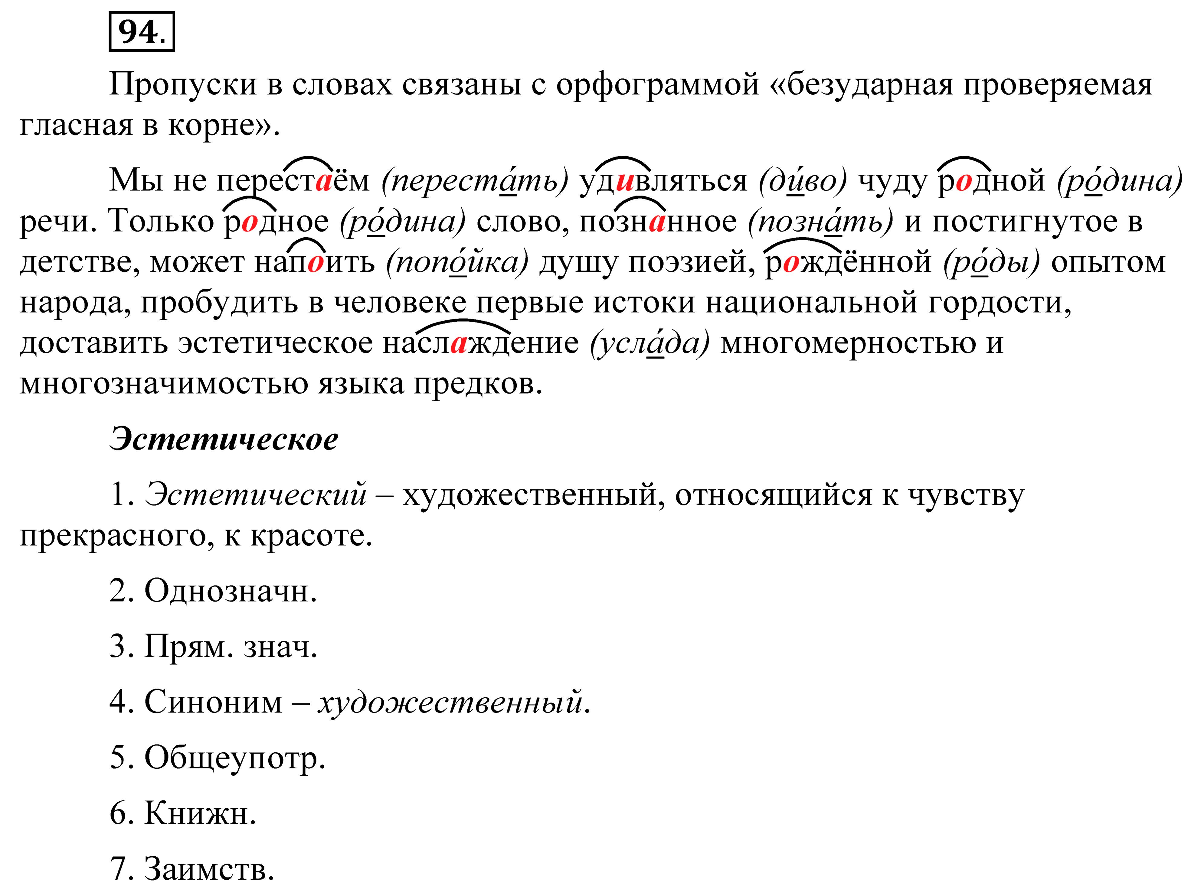 русский 8 класс быстрова гдз