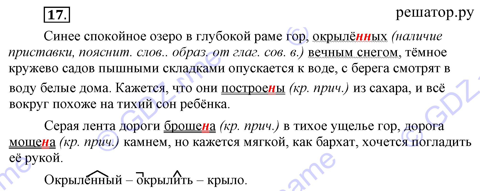 Домашнее задание по русскому языку 8 класс разумовская 2017 год