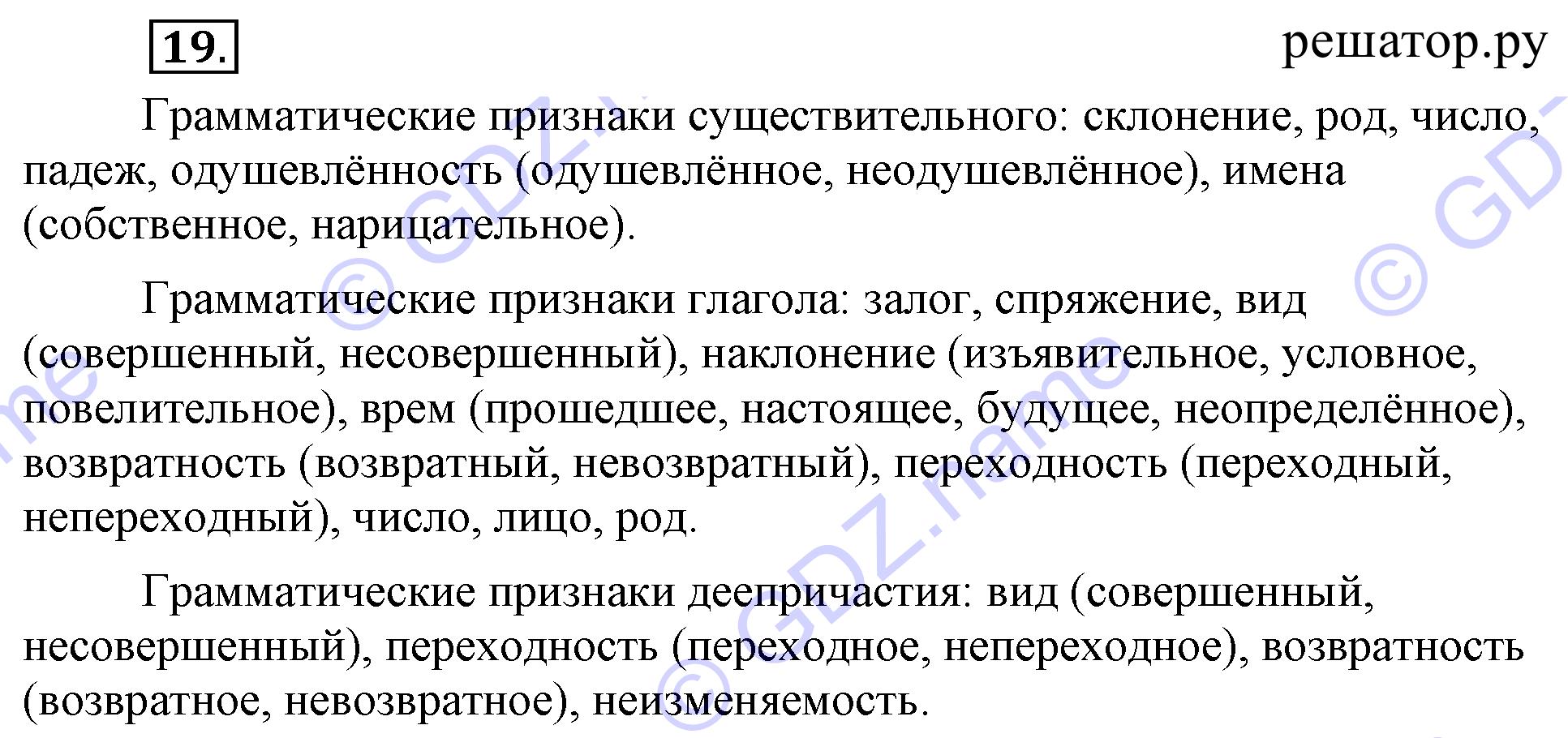 Готовые домашние задания по русскому языку 8 класс разумовская 2018 год