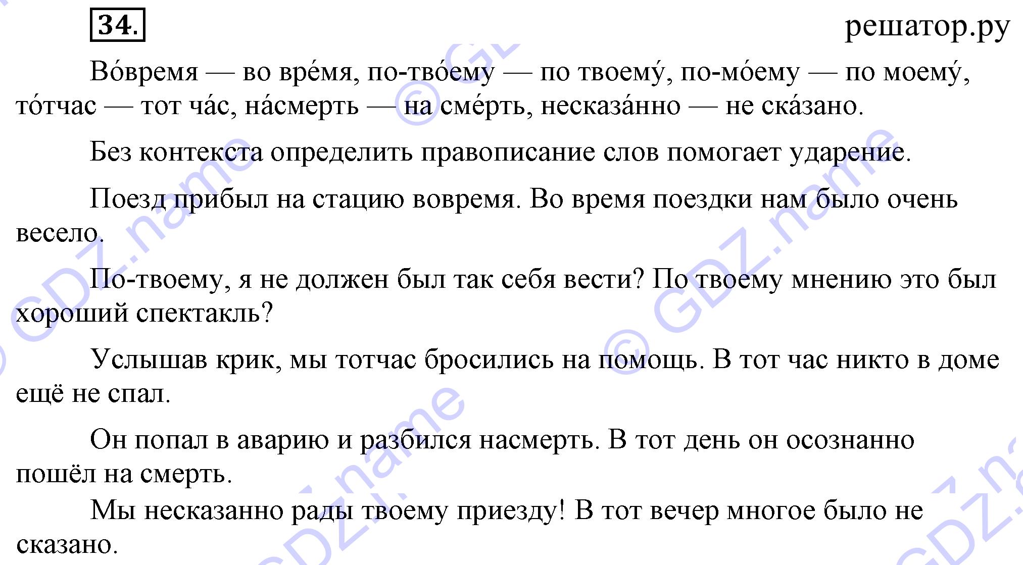 Гдз русский язык 8 класс львова бесплатно