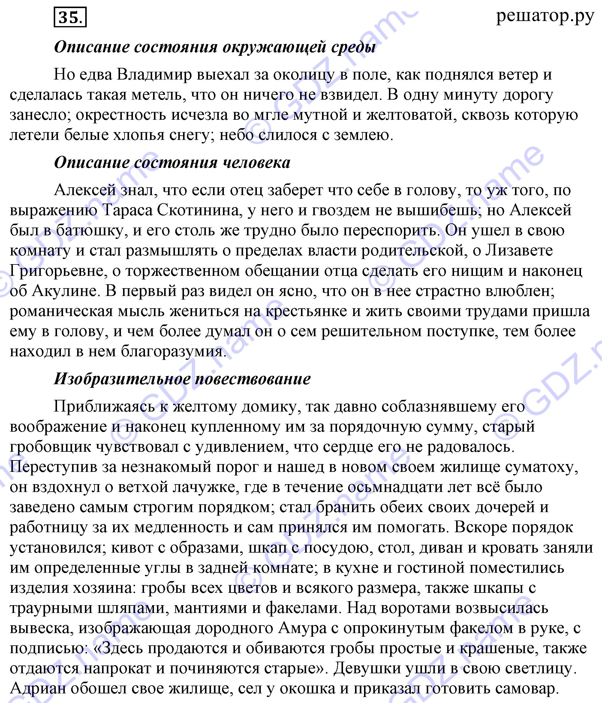 Выполнение дз по русскому языку 8 класс учебник разумовская 2018 год