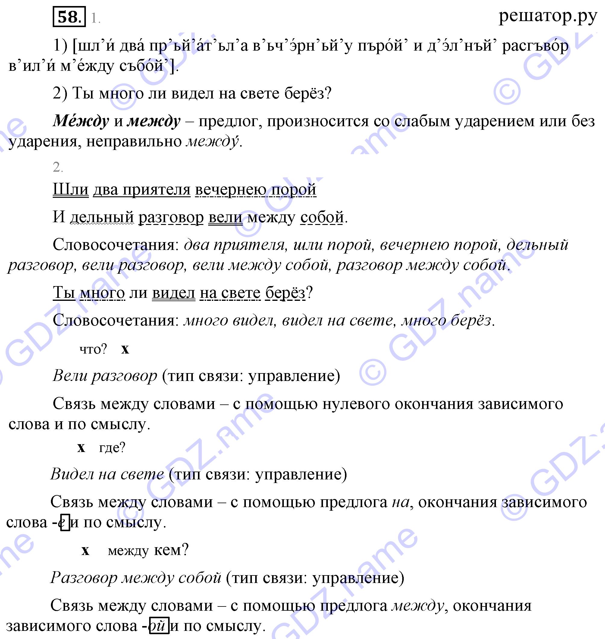 Решение упражнений по русскому языку за 8 класс львова