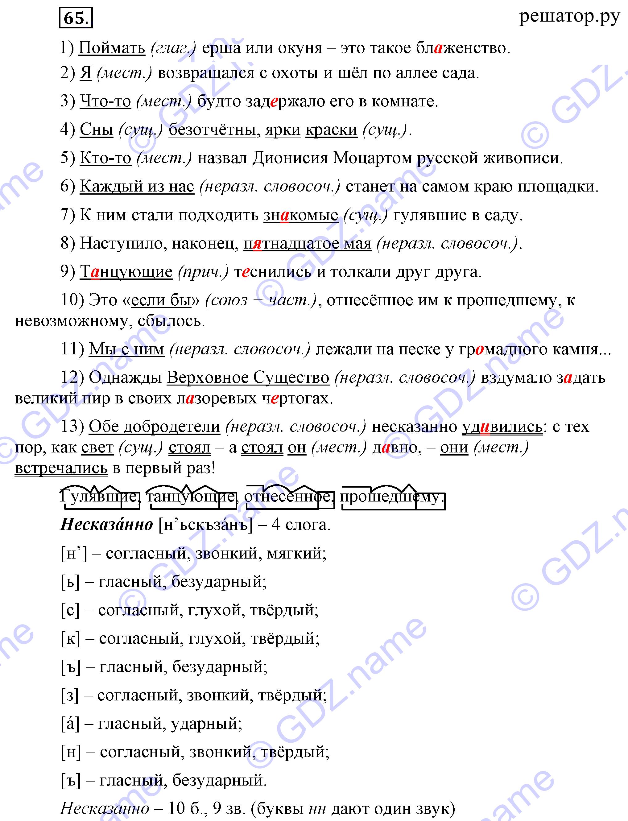Гдз по русскому языку 8 класс разумовская 2018 год
