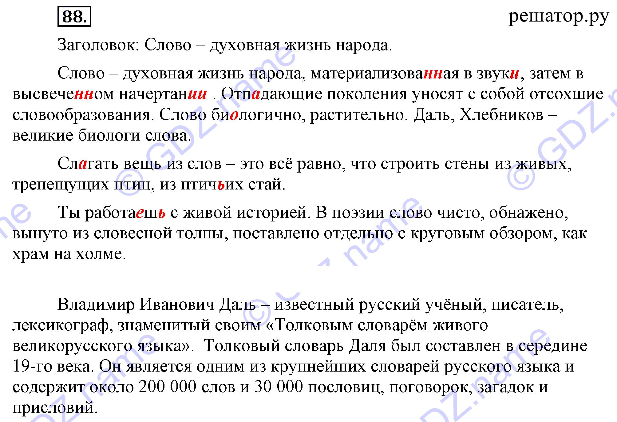 Гдз по книге русского языка львовой 8 класс бесплатно