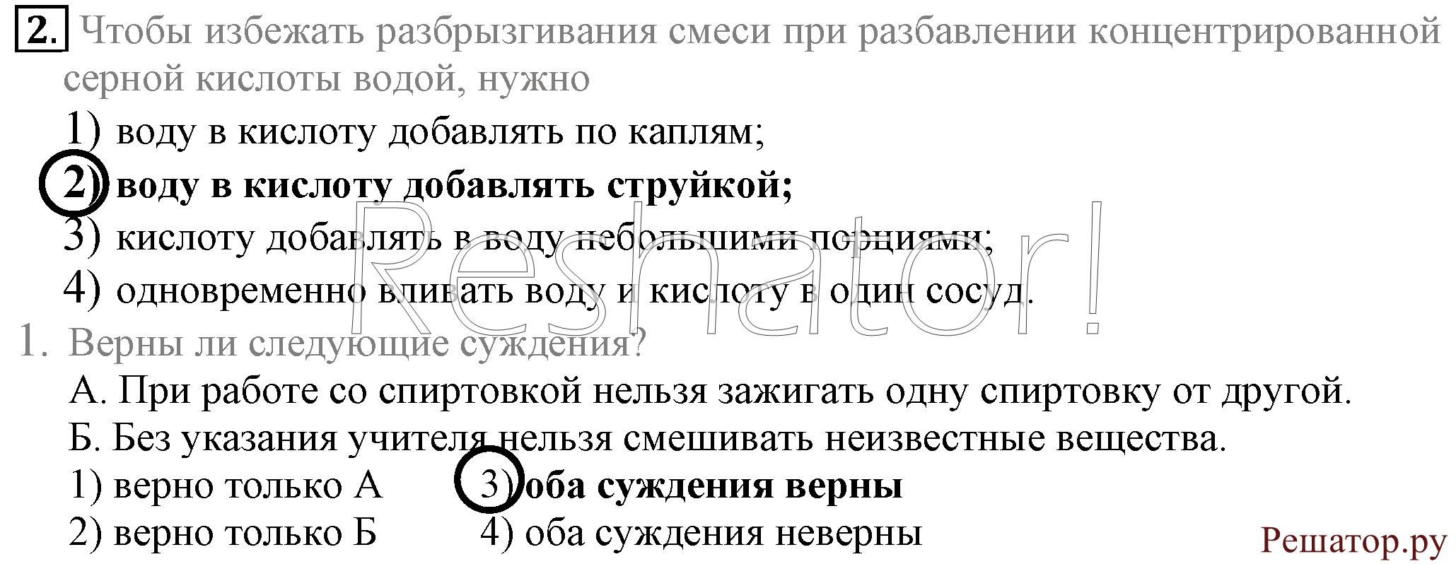 domashnyaya-rabota-po-himii-zadachnik-8-klass-feldman-vegetarianstvo