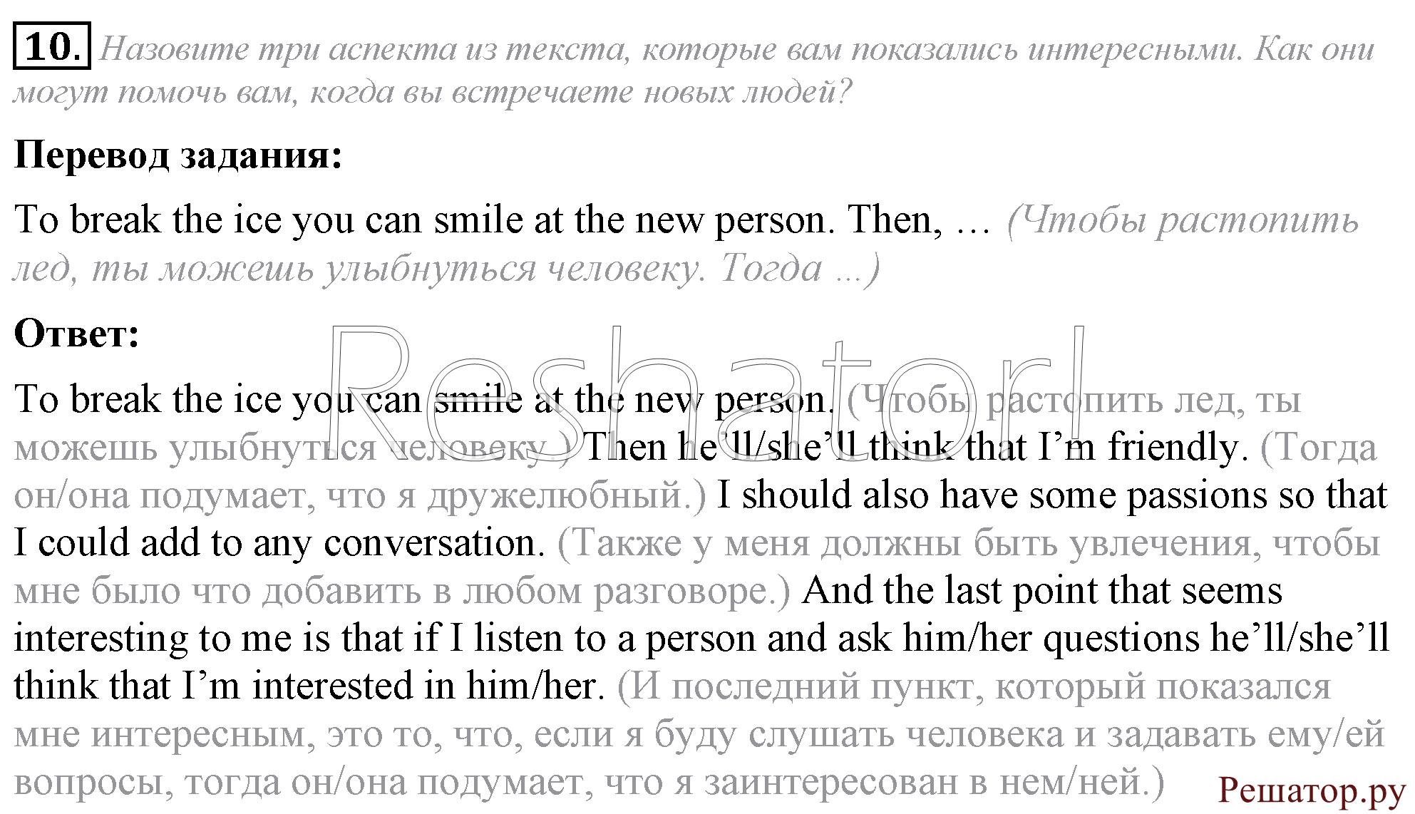 Перевод текстов 8 класс английский spotlight
