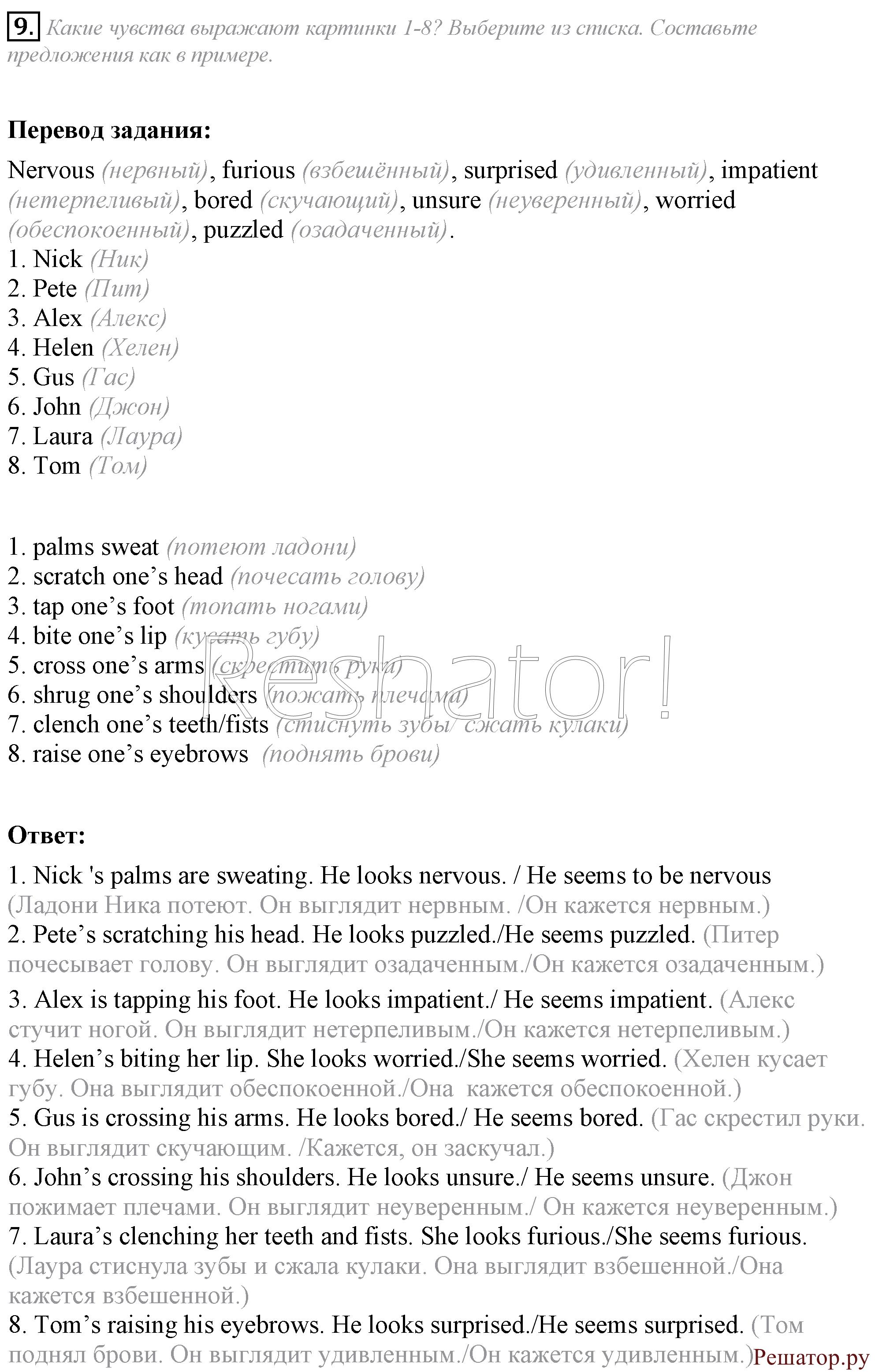 переводы текстов spotlight 7 класс