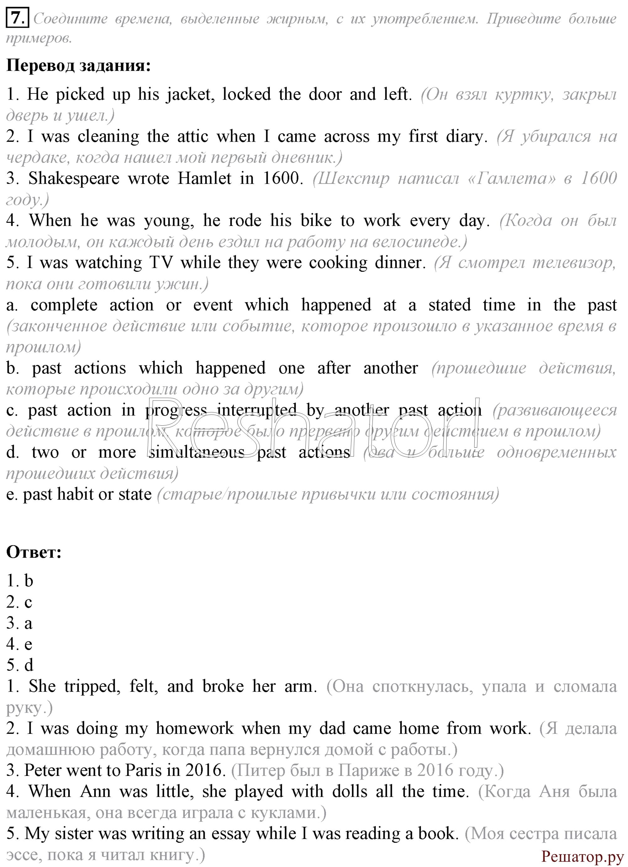 гдз по английскому языку книга ваулина