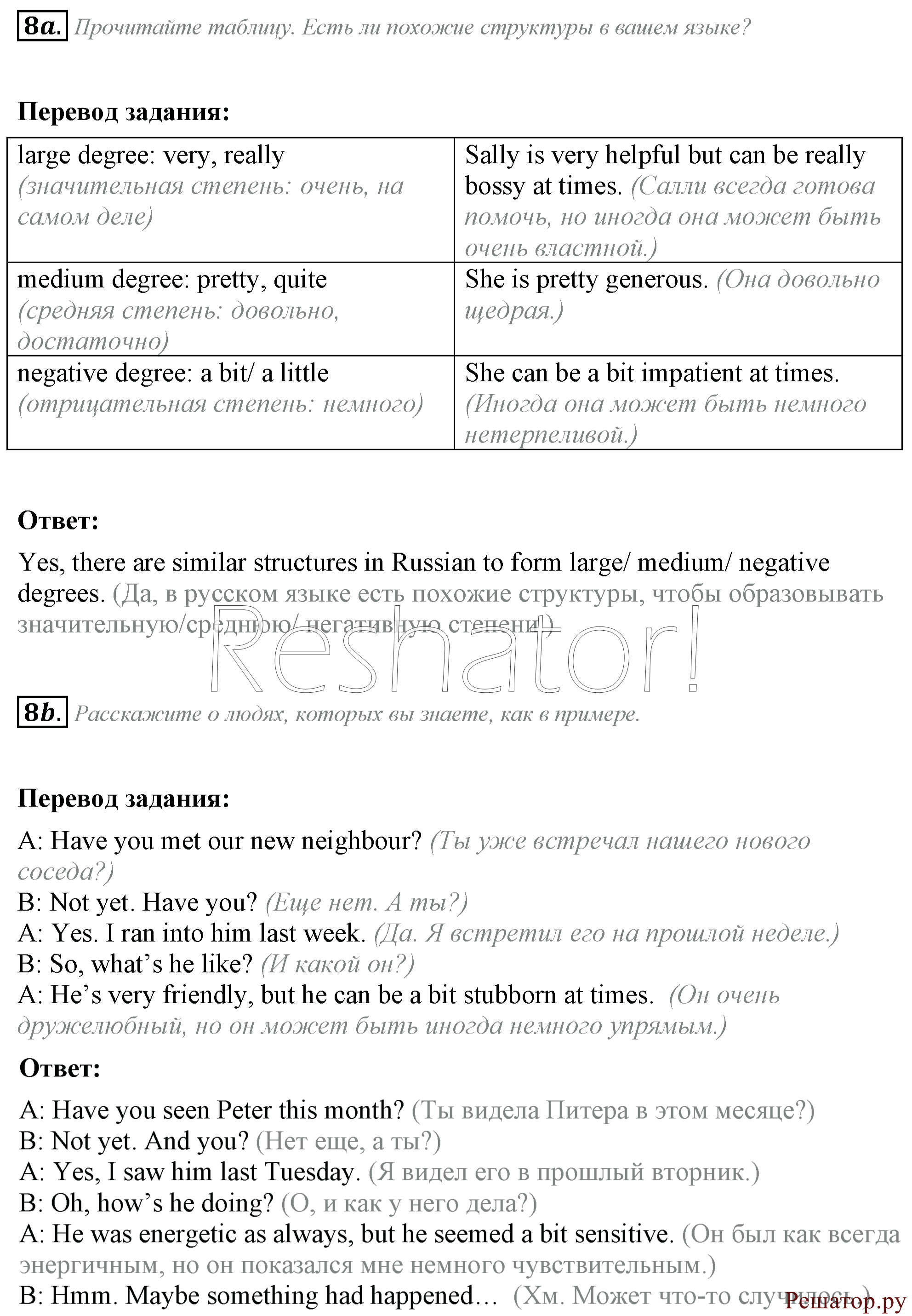 английский язык 8 класс страница 38