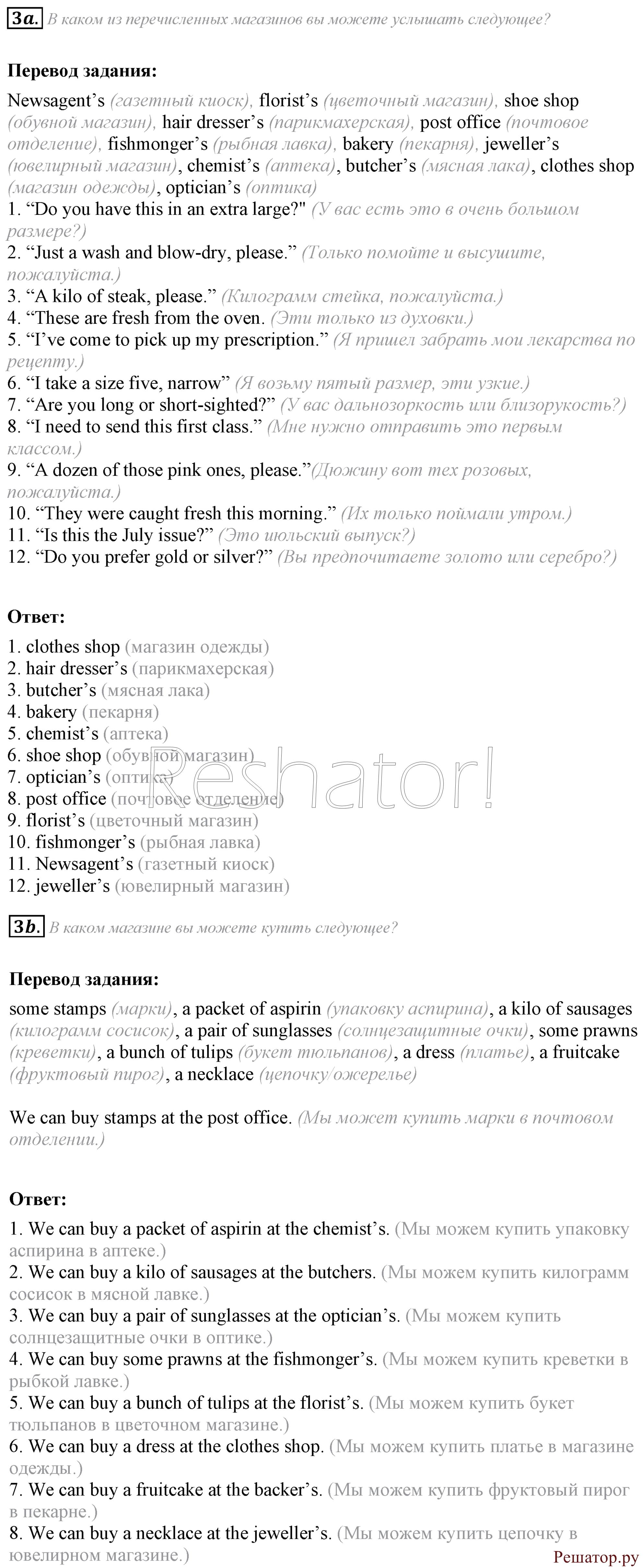 английский язык 8 класс стр 40
