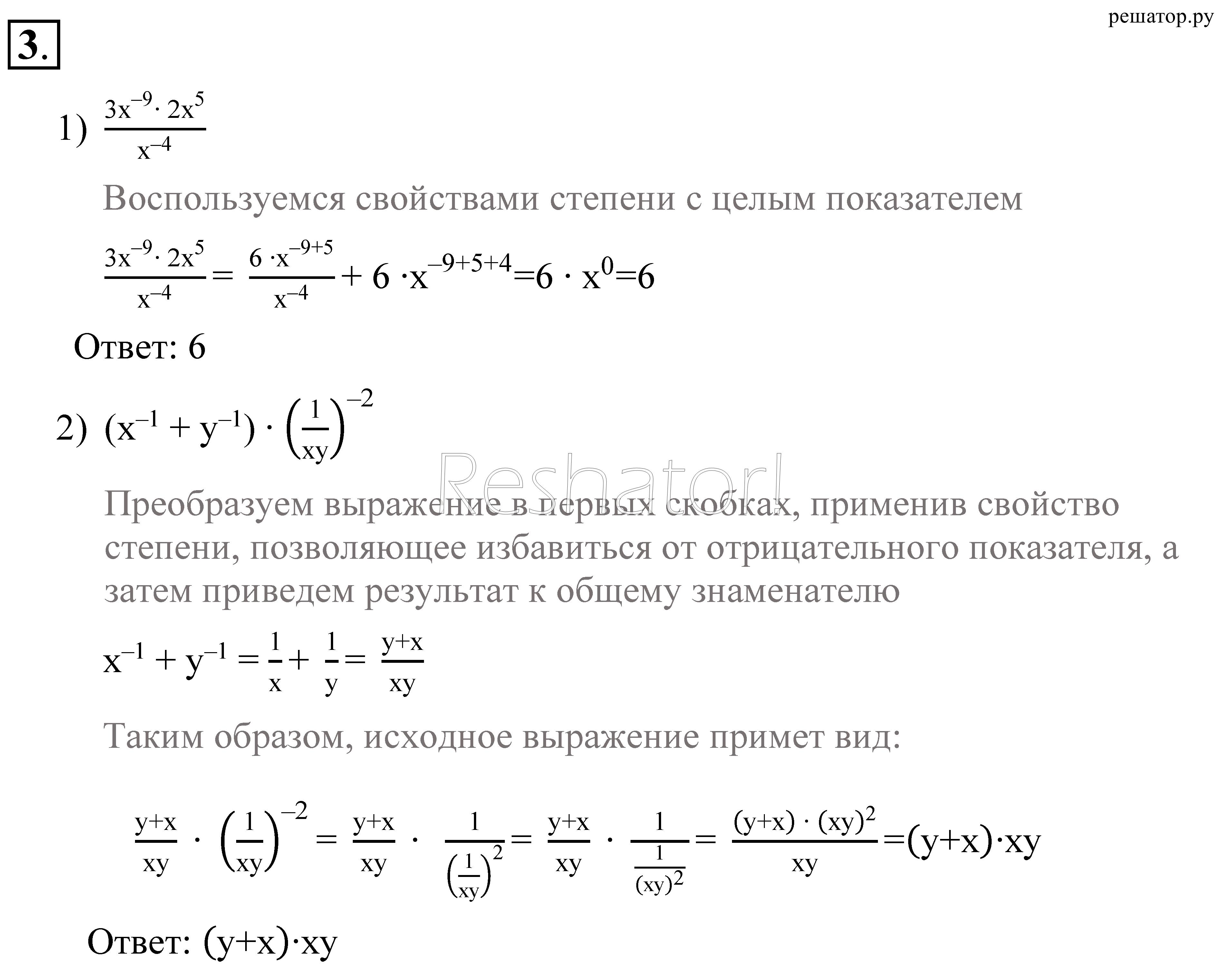9 гдз класс себя проверь математика алимов