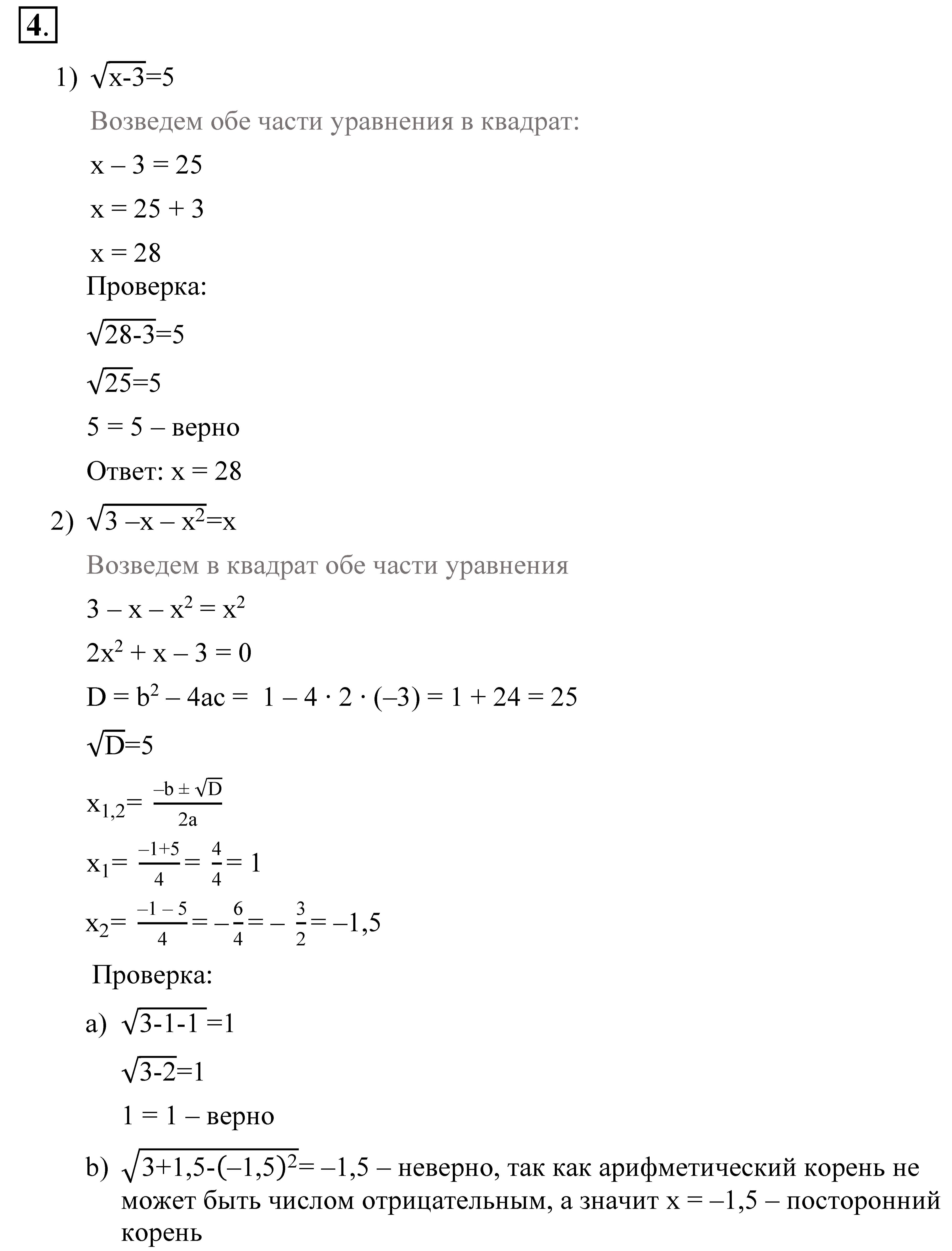 алгебре класс себя гдз алимов проверь 8 карточка по