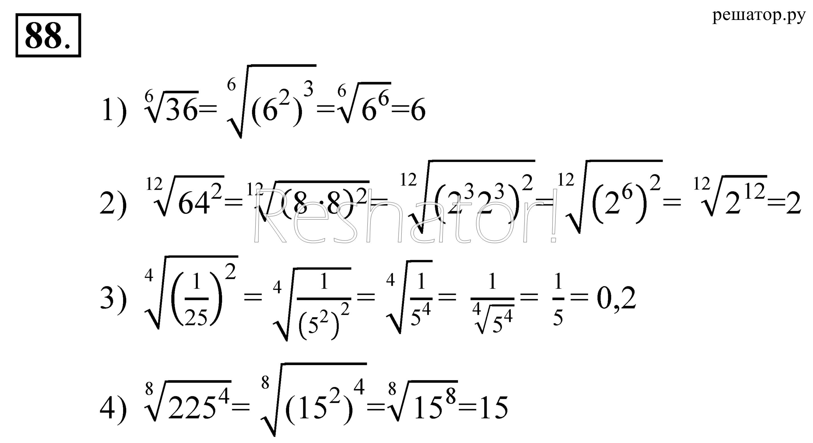 Решебник по алгебре для 9 класса алимов онлайн номер