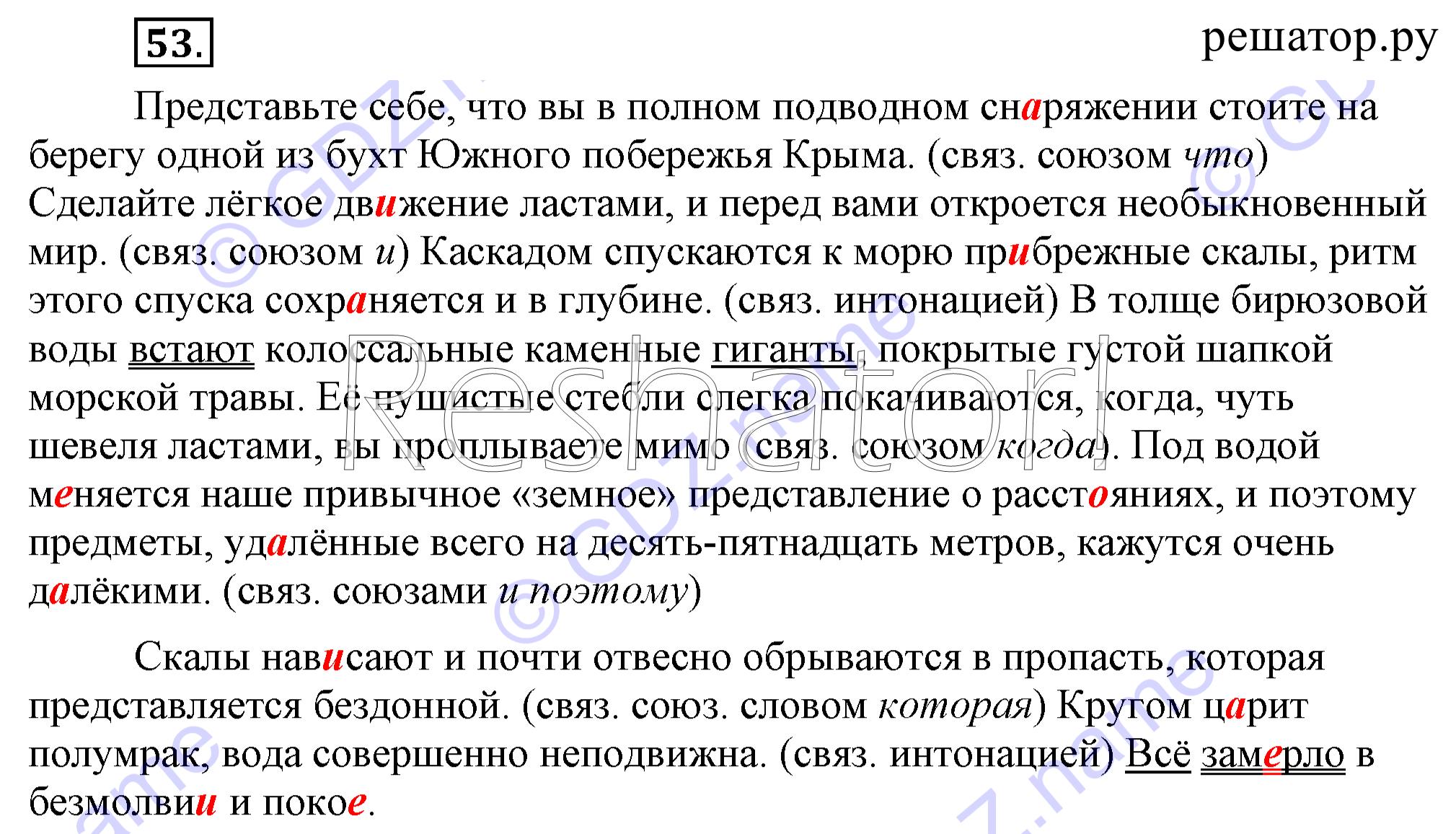 Гдз по русскому 9 класс бархударов просвещение