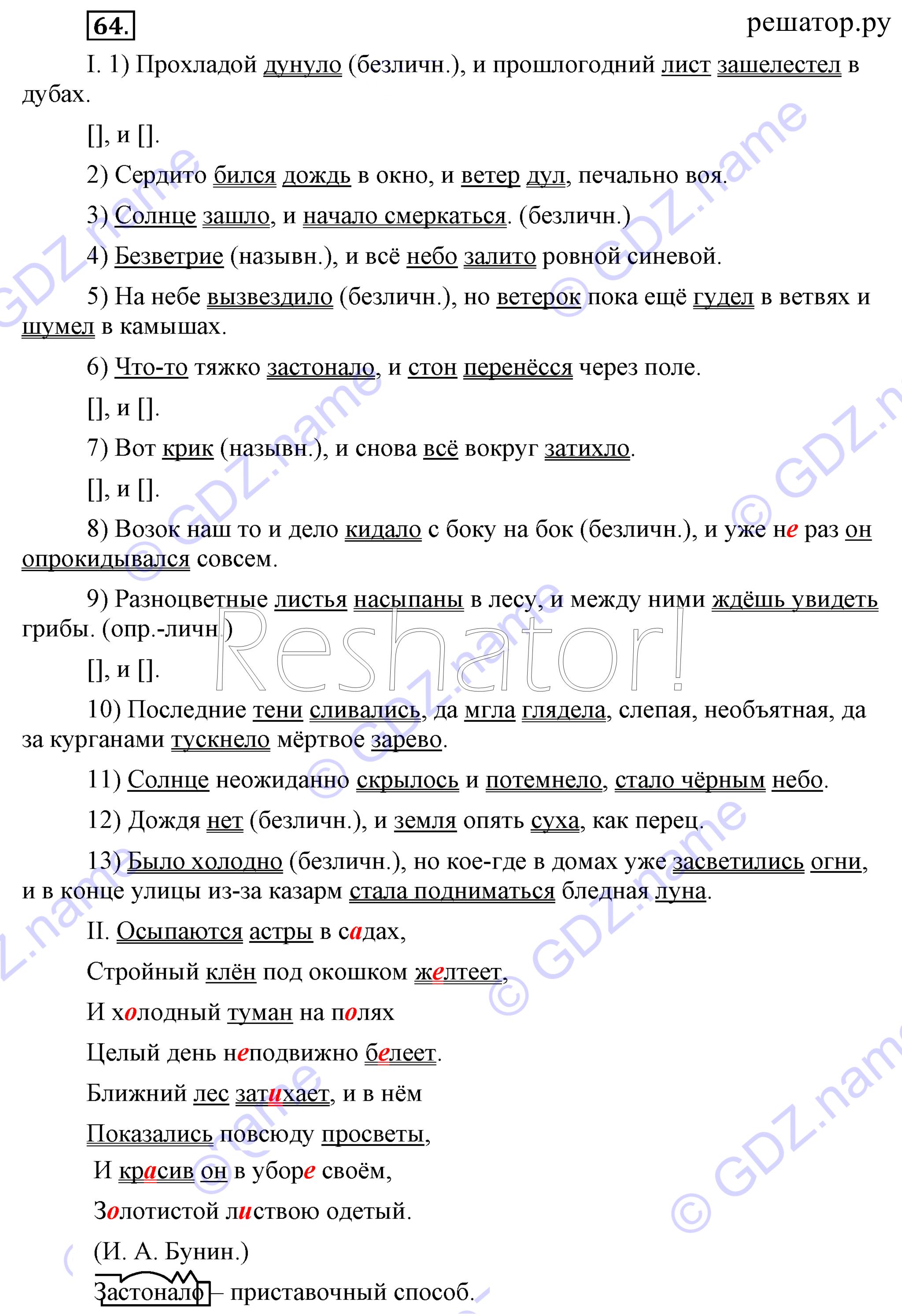 гдз по русскому 9 класс бархударов крючков