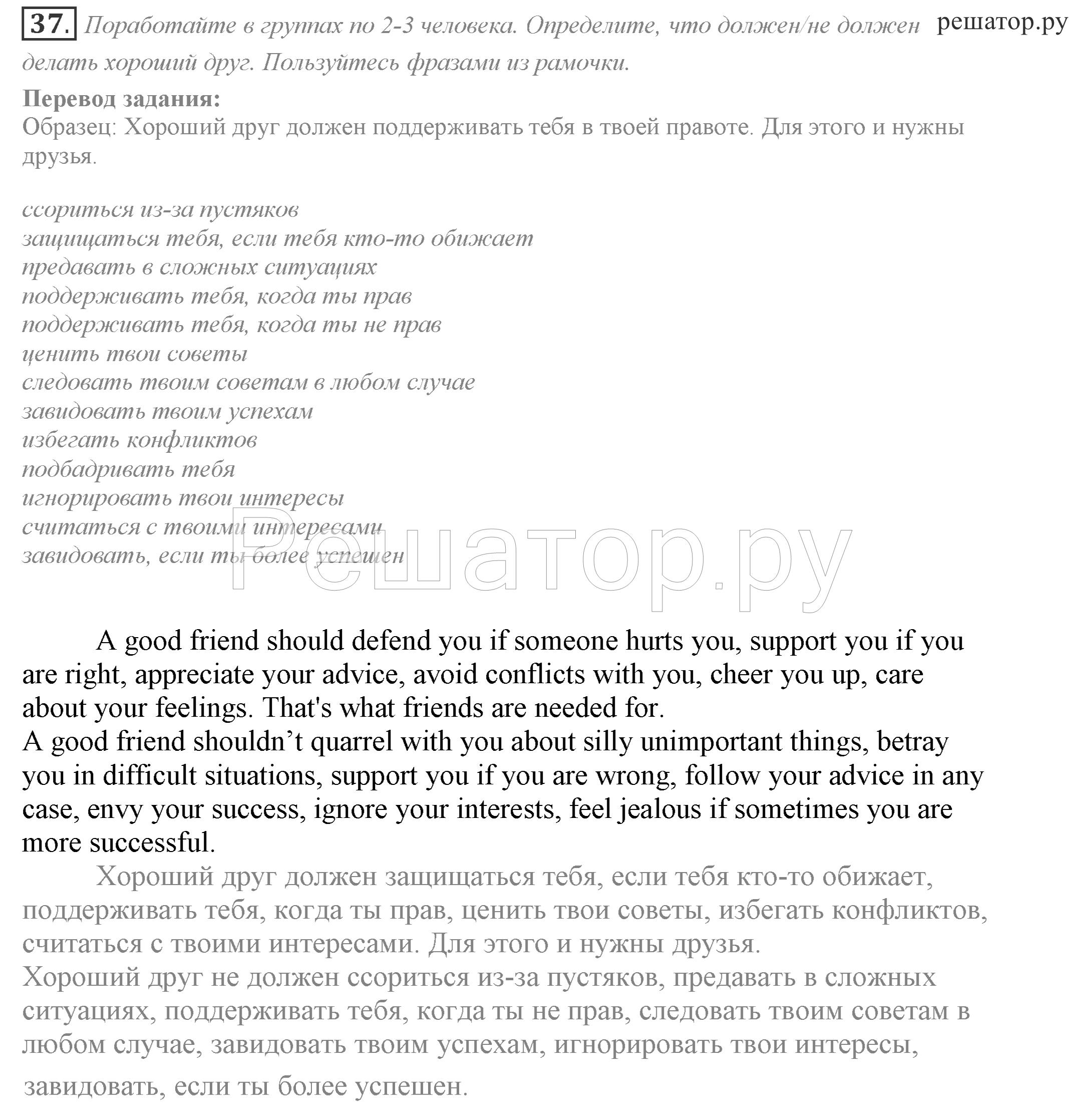По английскому языку 11 класс биболетова бабушис снежко решения 75 unit 2 section