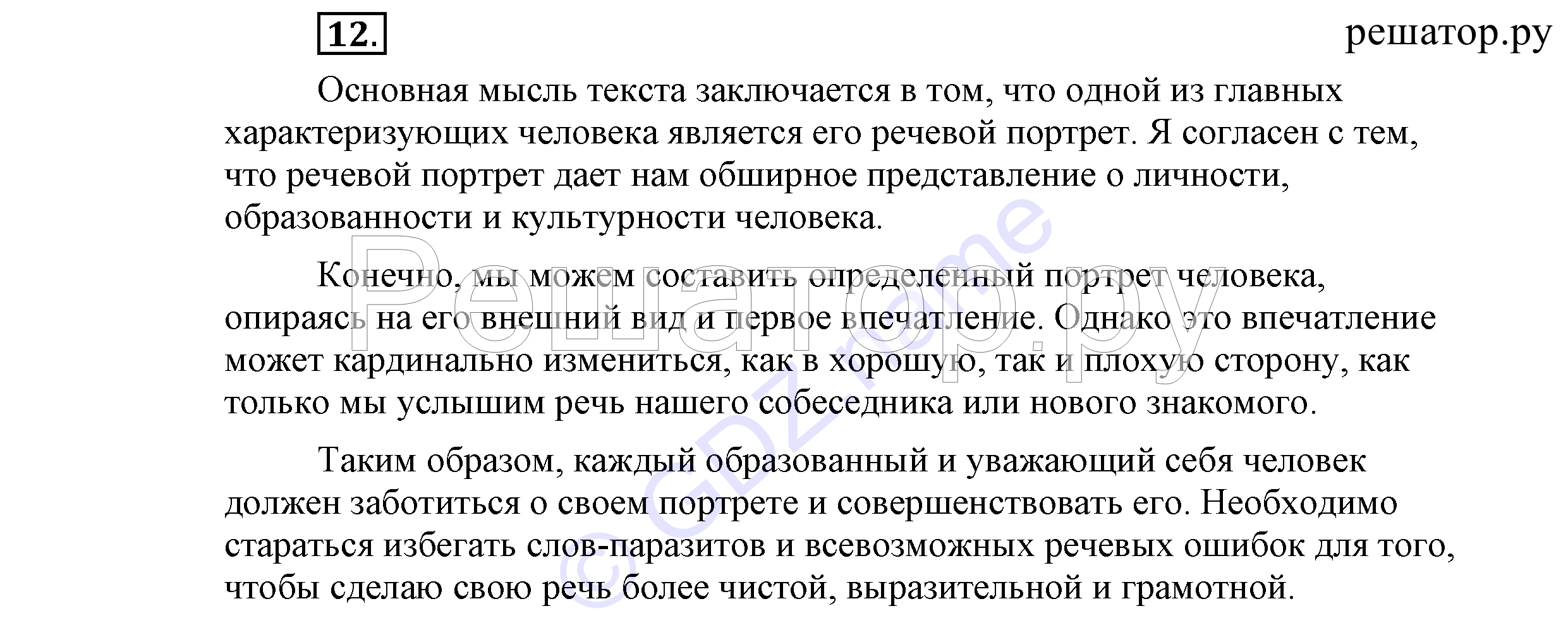 Спишу.ру по русскому языку 5 класс 2018 год львов и львова