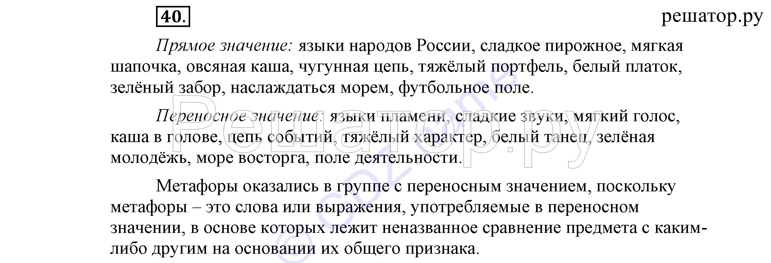 Гдз По Русскому 9 Львова 2018