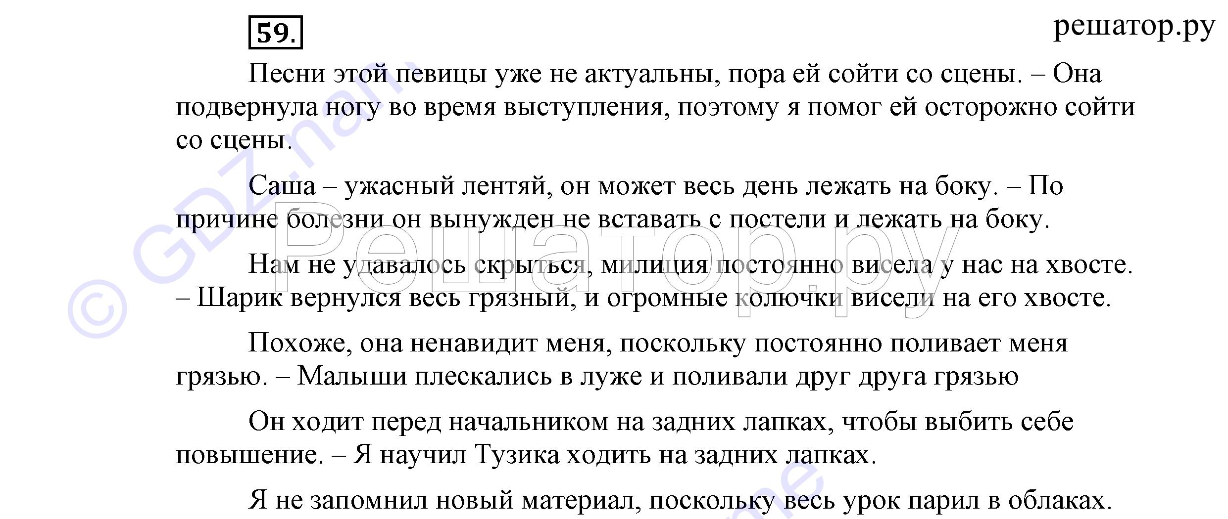 гдз по русскому 9 класс львов 494