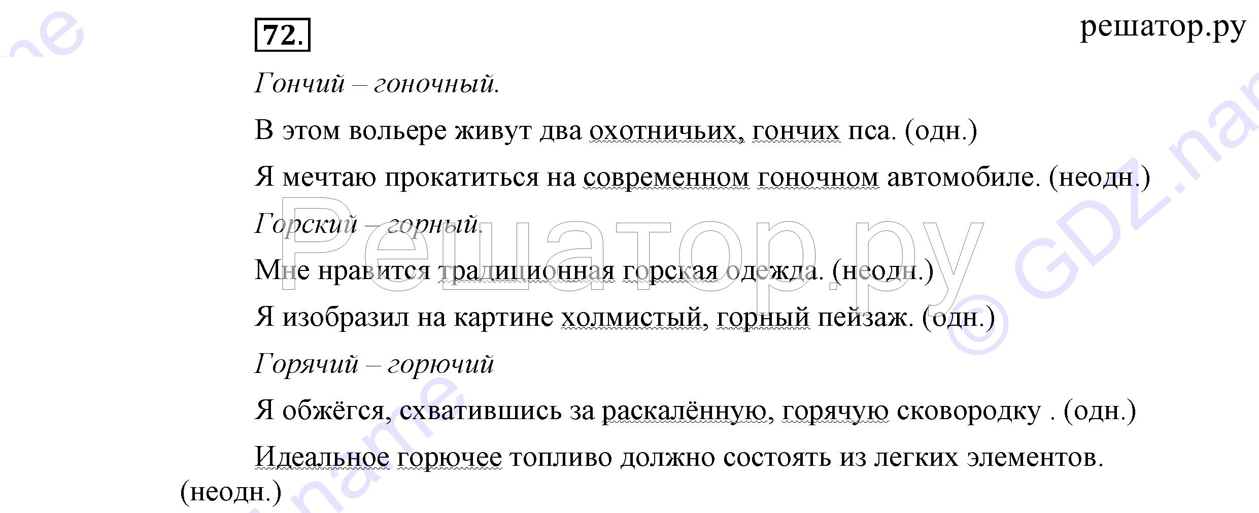 Гдз по русскому за 9 класс на телефон