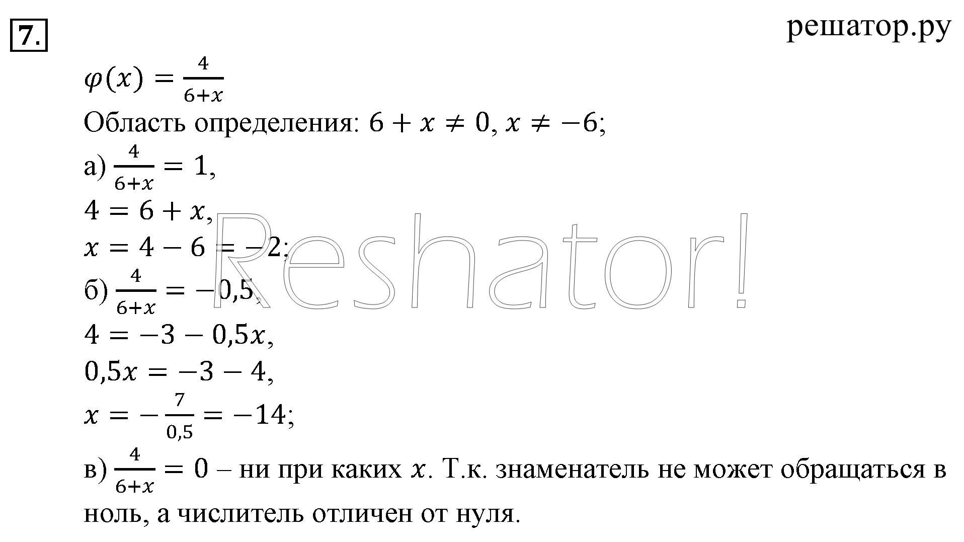 Гдз.макарычев-2018 год.9 класс онлайн