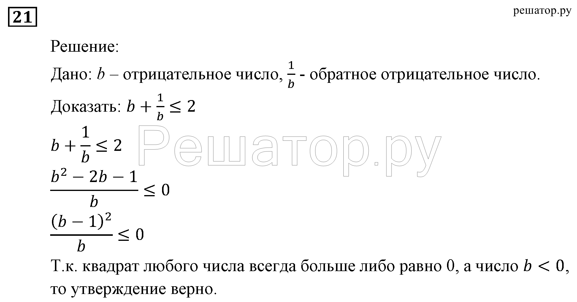 Гдз 9 класс углублённая алгебра мерзляк полонский якир