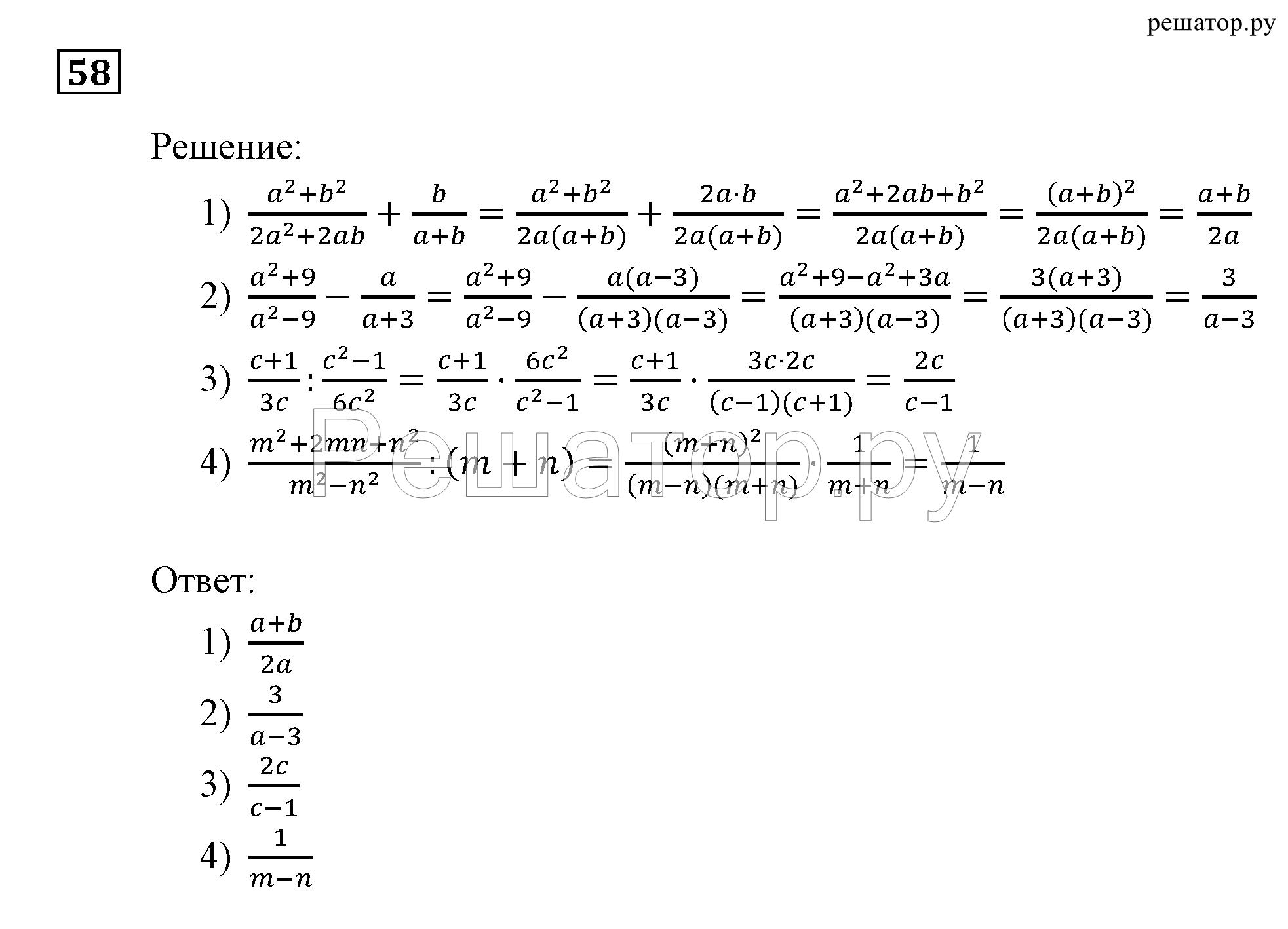 Алгебра 9 класс гдз мерзляк a г полонский и б якир м с 1н2айн