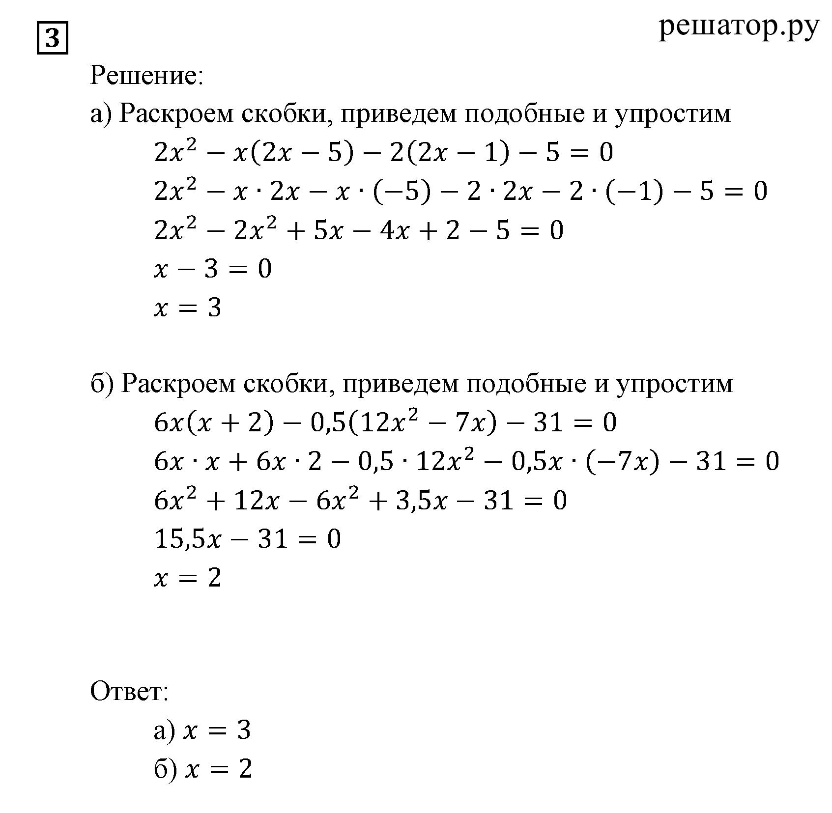2 класс часть решебник учебник алгебре по 8 мордкович