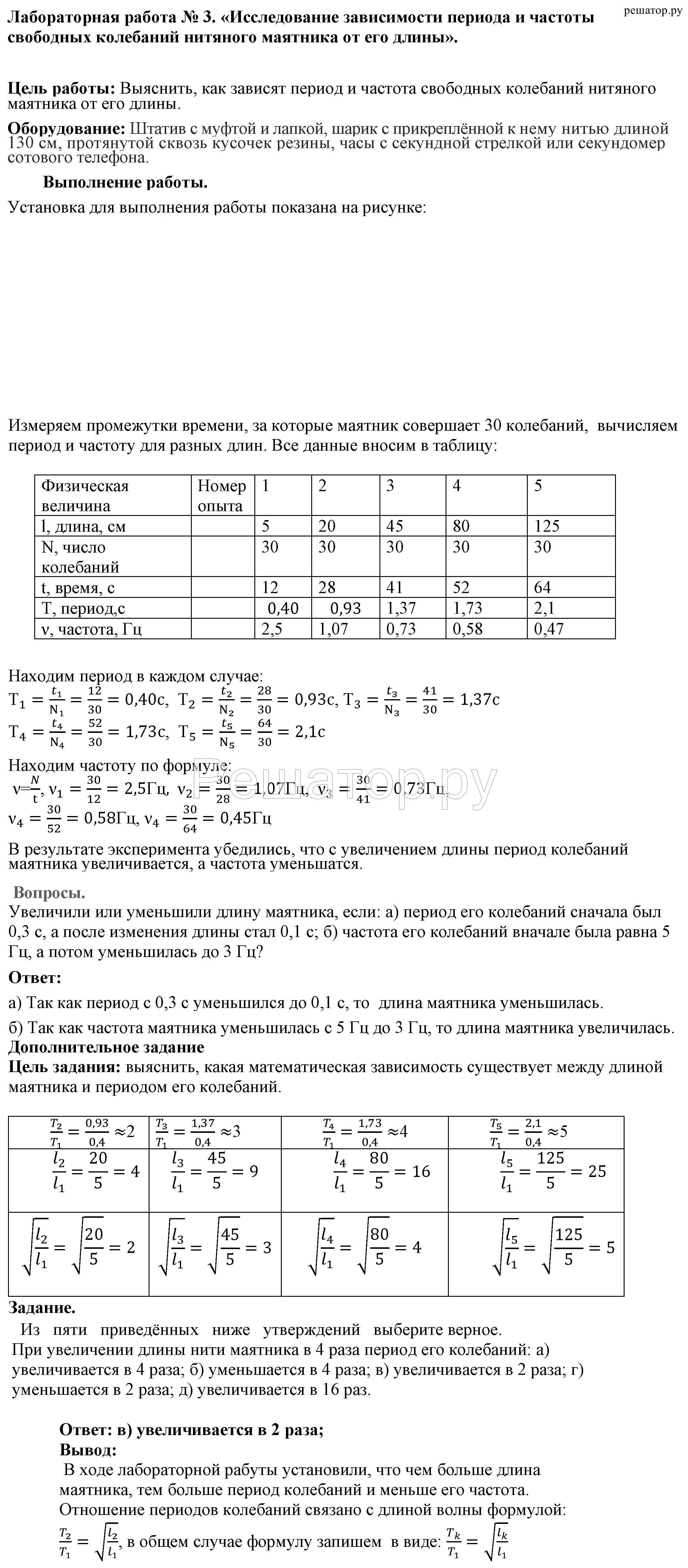 Решебник по физике 9 класс пёрышкин лабораторные работы 6