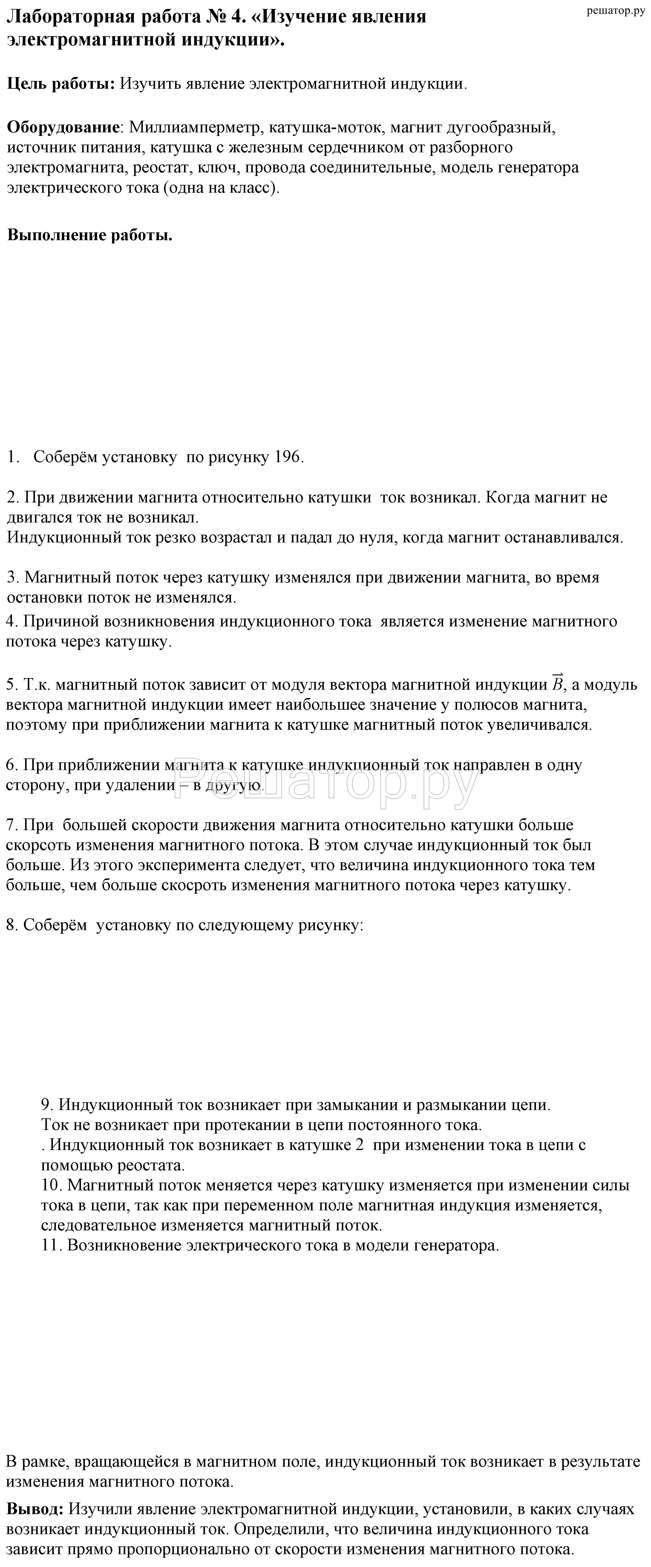 Схема лабораторной работы по физике