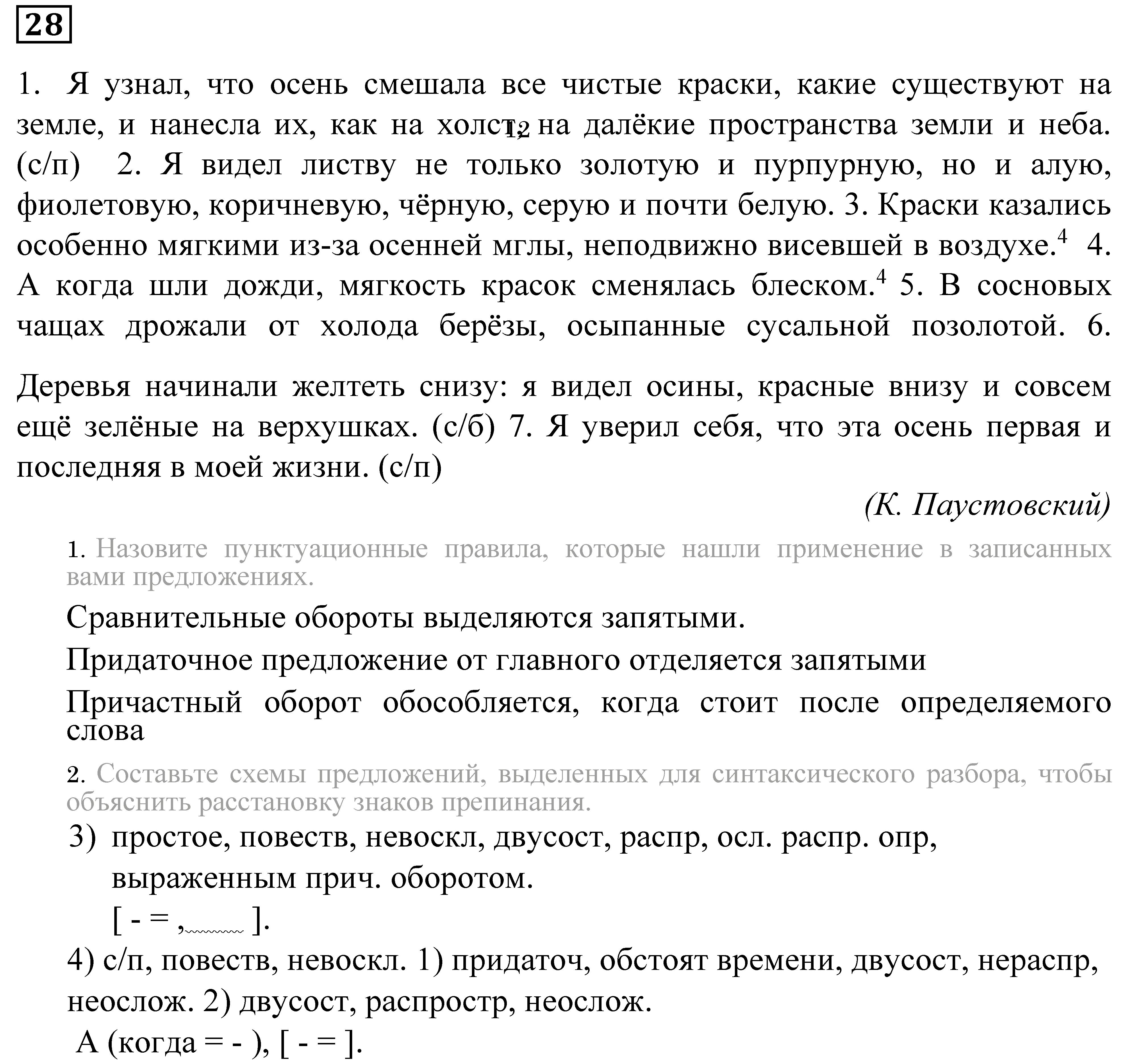 Гдз 7 класс по русскому пичугов дрофа