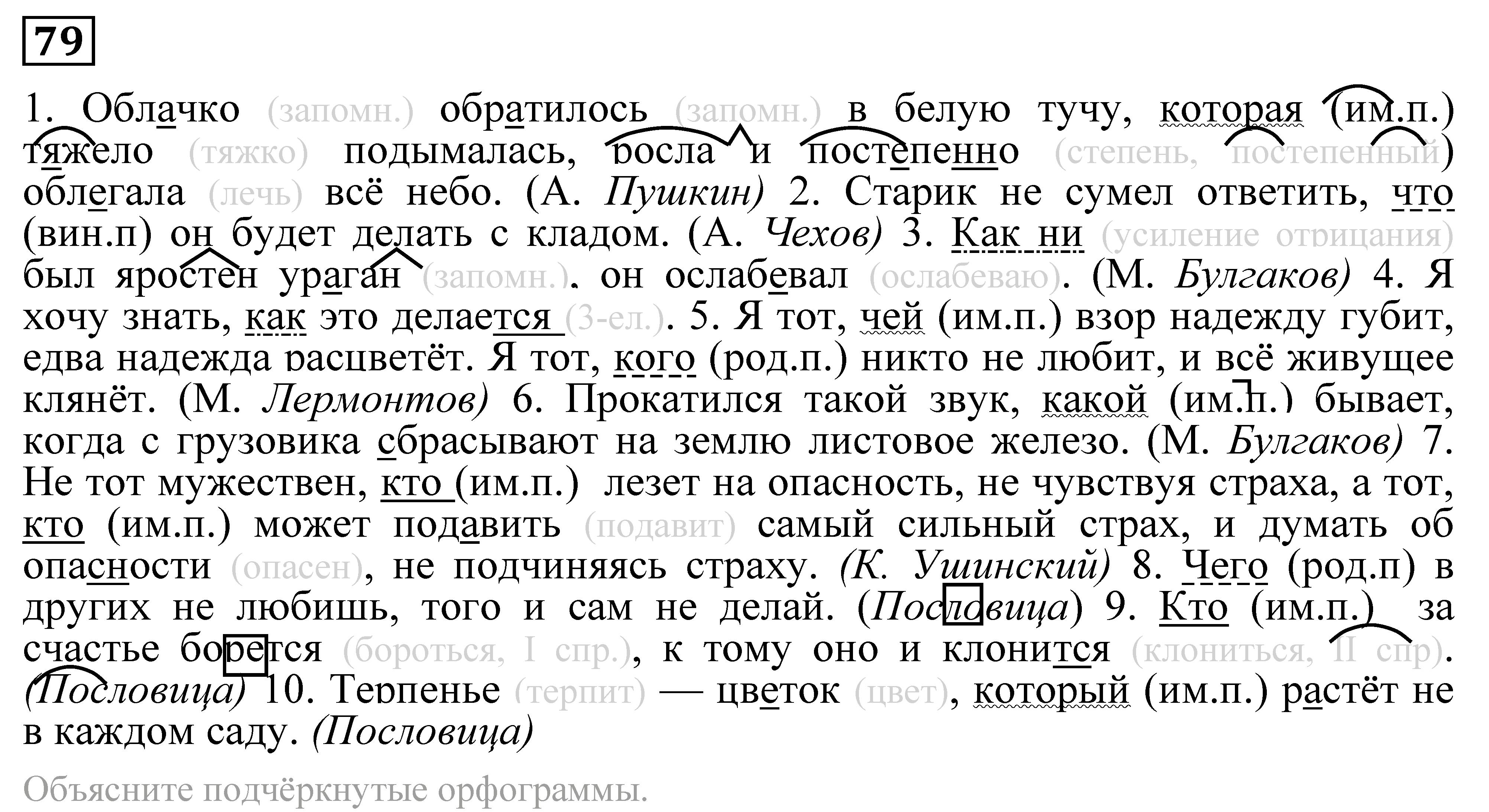Гдз русский 8 класс пичугов еремеева купалова