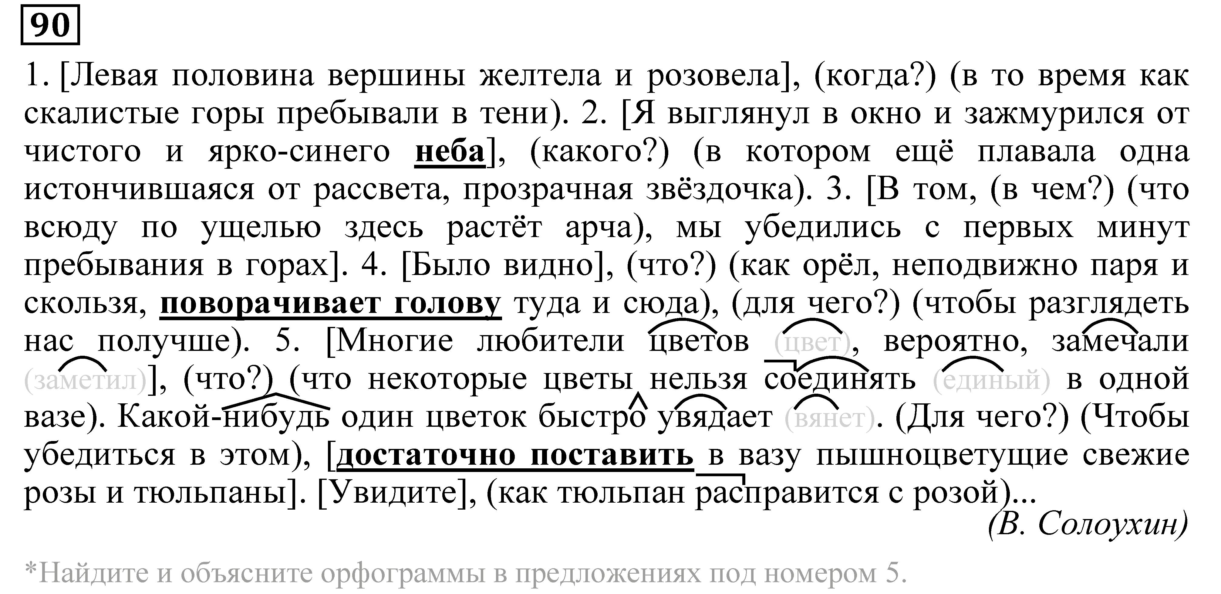 Решебник по 9 класс по русскому языку пичугов.