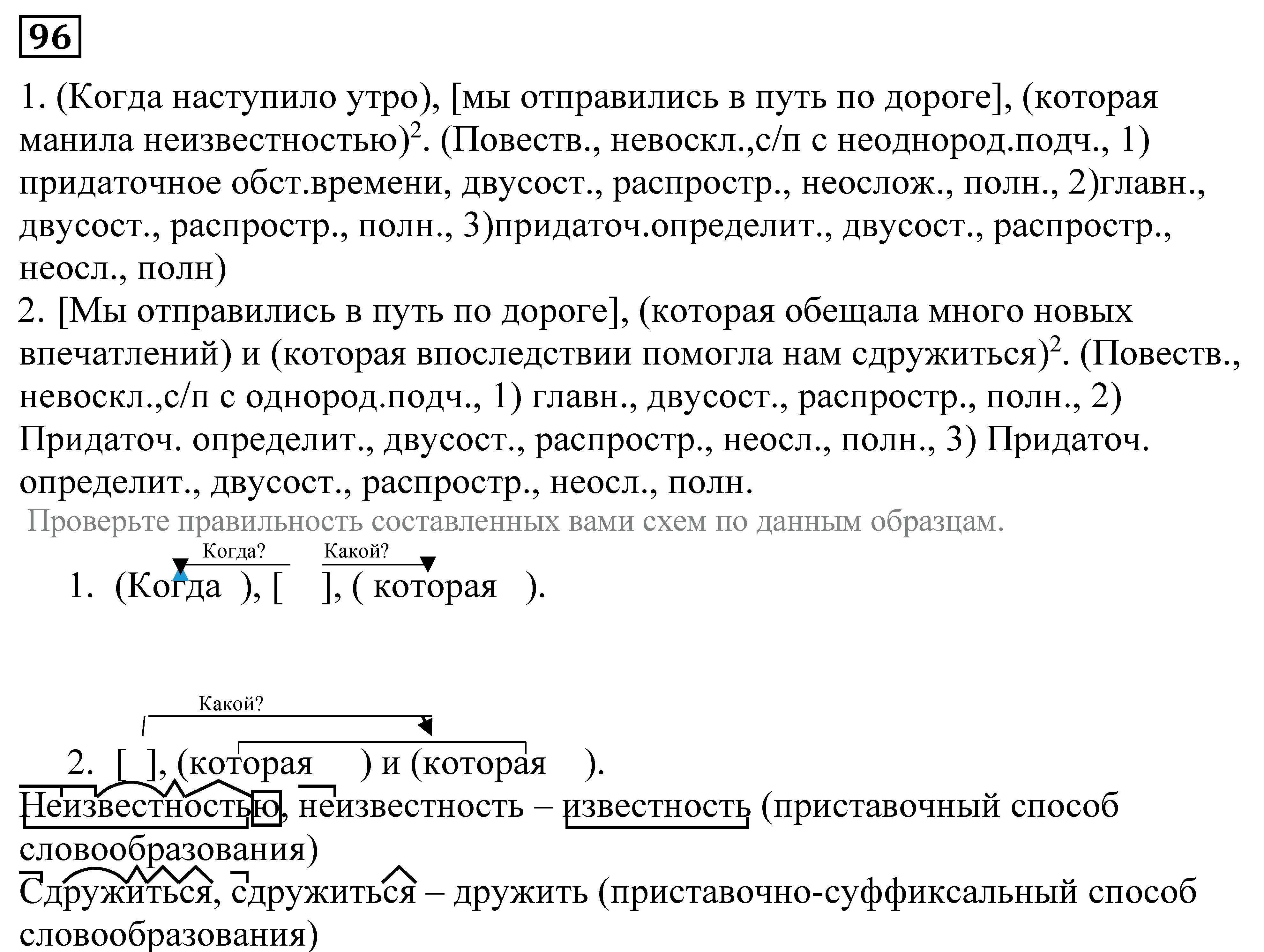 гдз пичугов 9 класс 2019