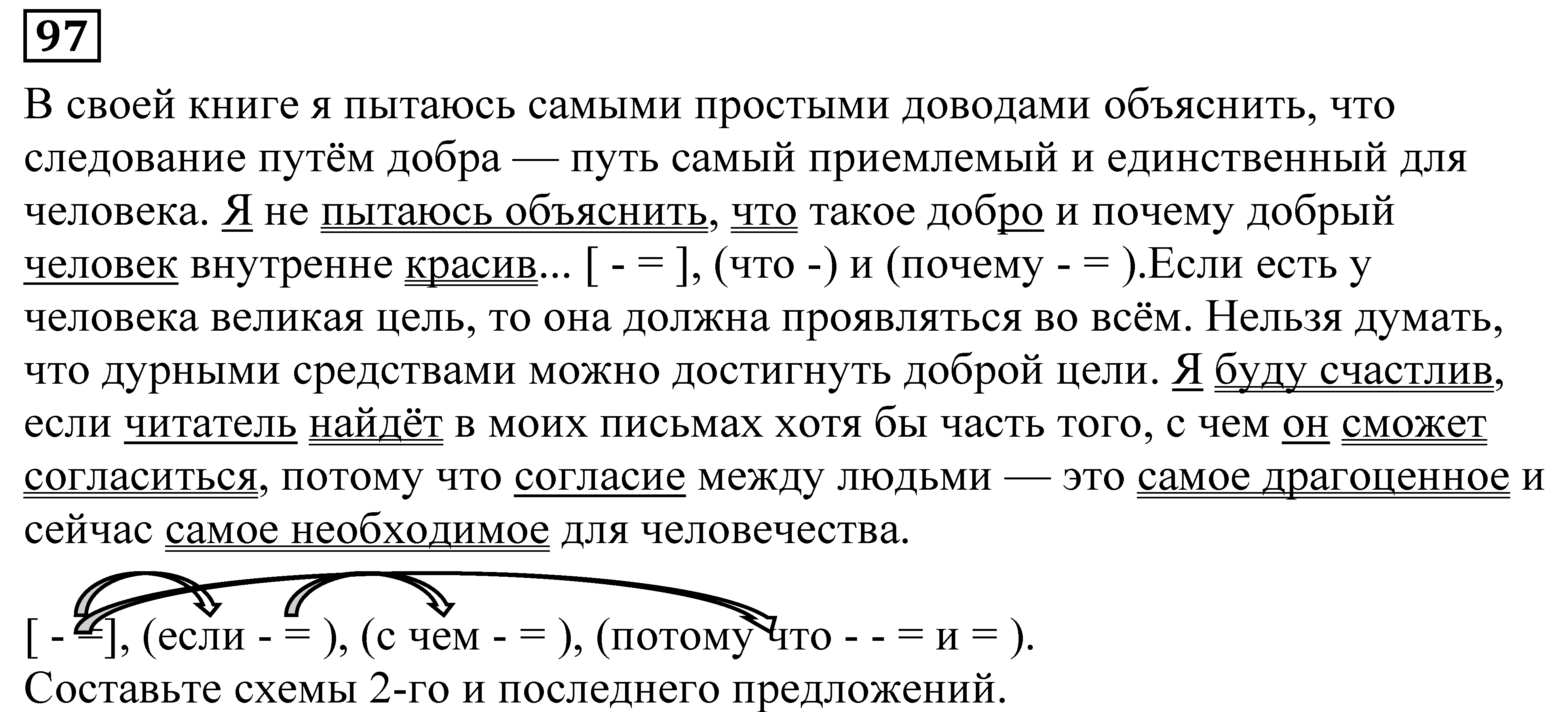 Гдз по русскому языку 9 класс пичугова ю. С. 230 упражнение.
