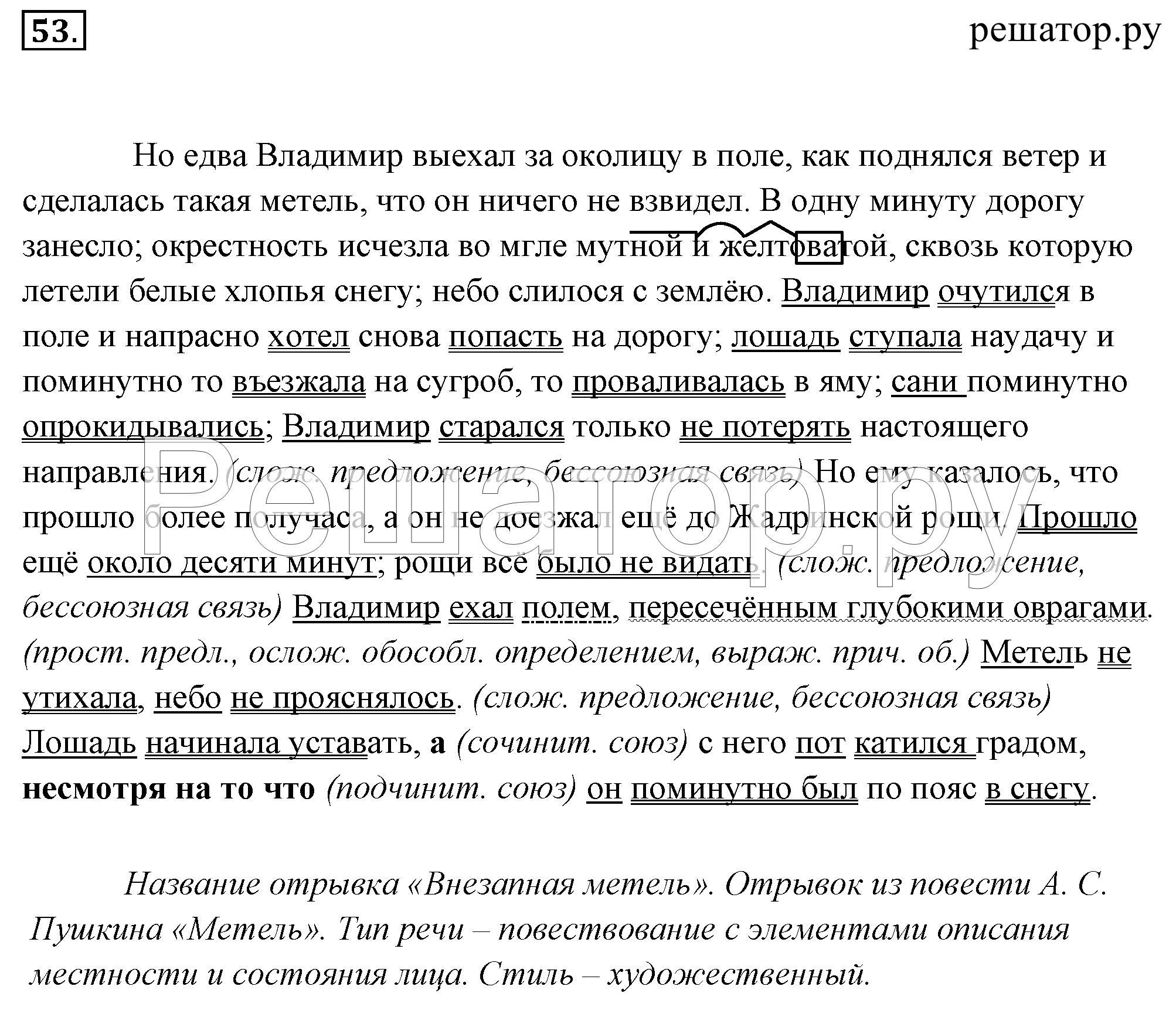 Гдз по русскому 2018 9 класс разумовская