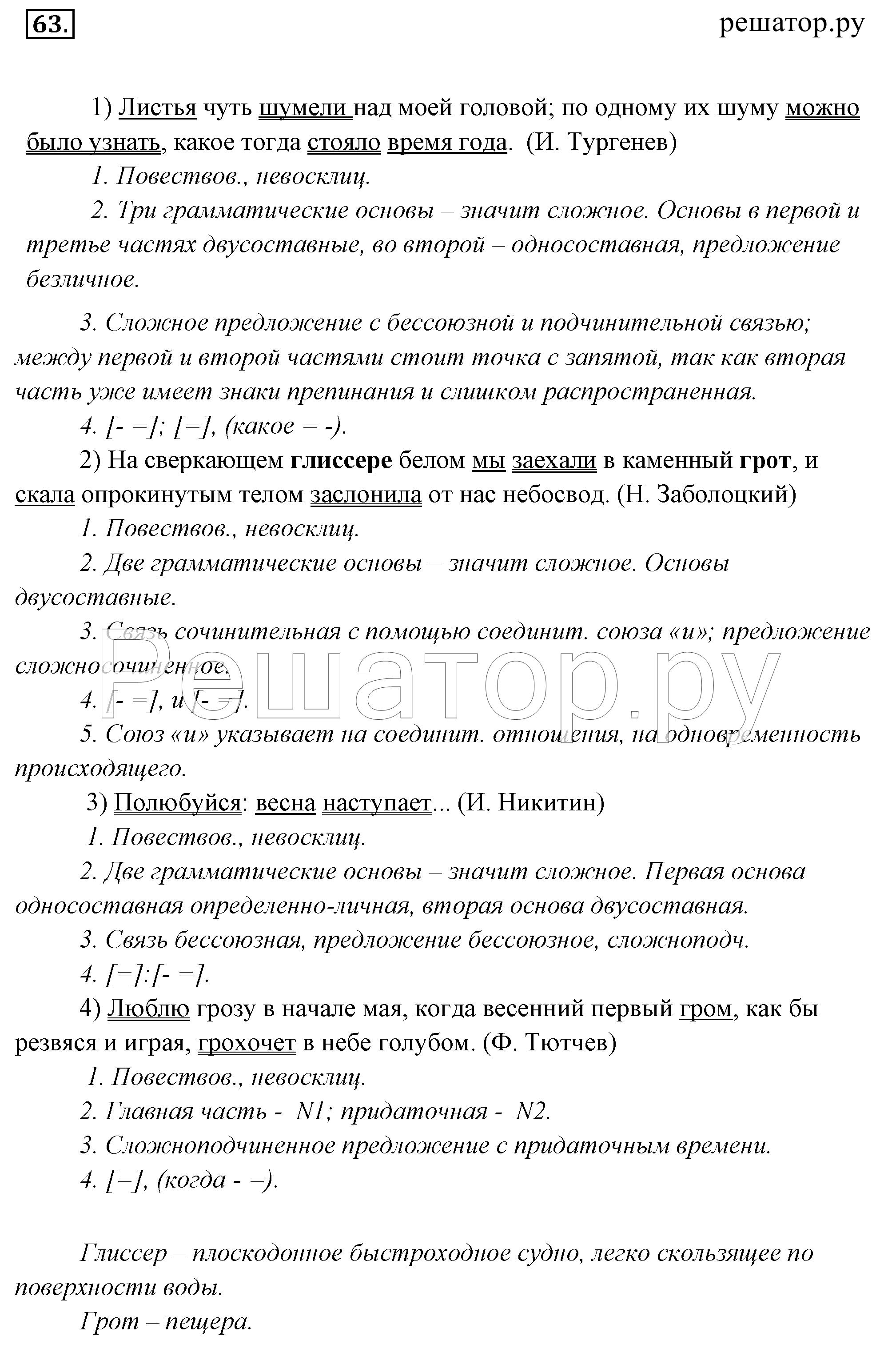 Гдз по русскому языку 9 класс разумовская 2018 онлай