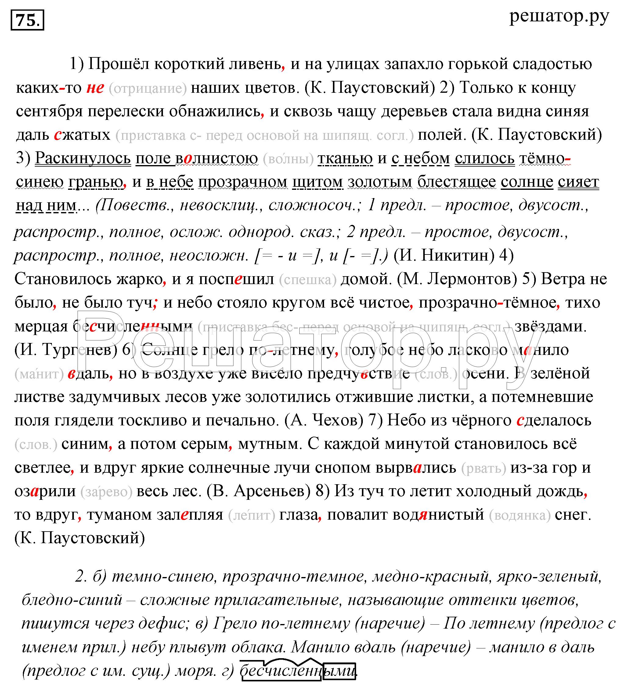 Гдз по русскому языку 9 класс разумовская м. М. 64 упражнение.