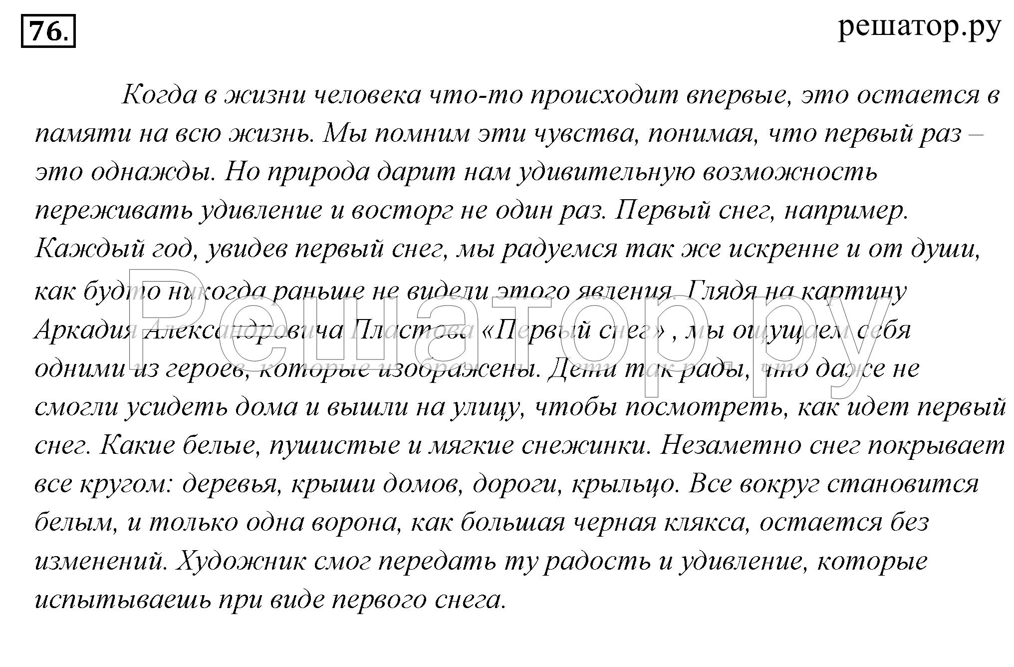 Гдз по русскому языку львова с и 2018 9 класс