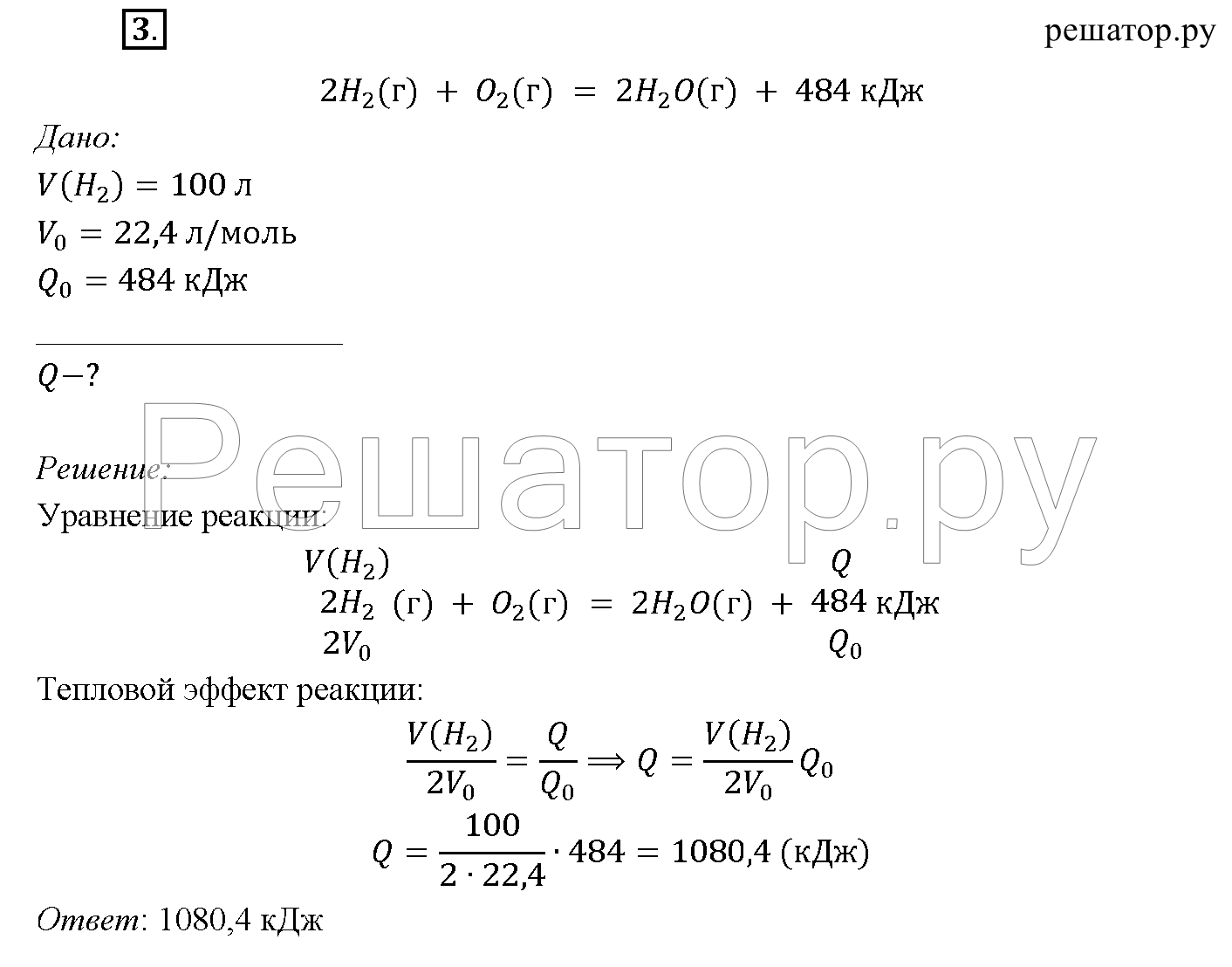 решебник по химии учебник рудзитис