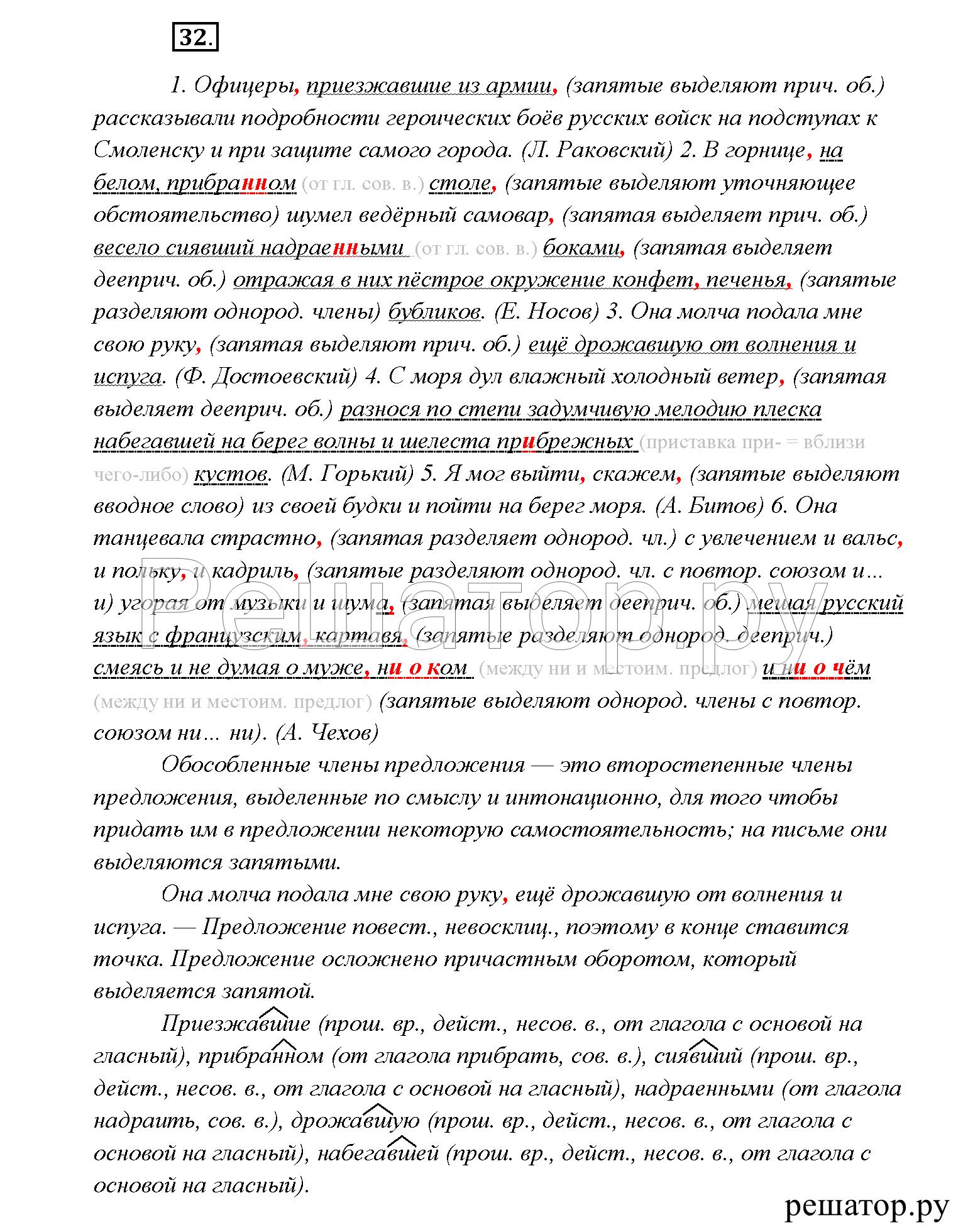 Русский язык решебник 9 класс л. А. Тростенцова.