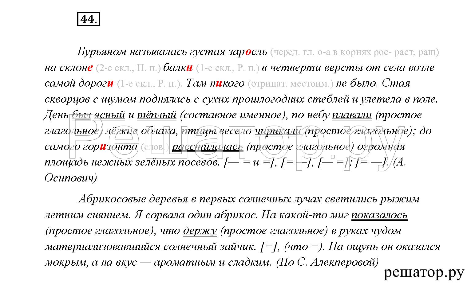 Гдз по рускому 9 класс ладыженская онлайн