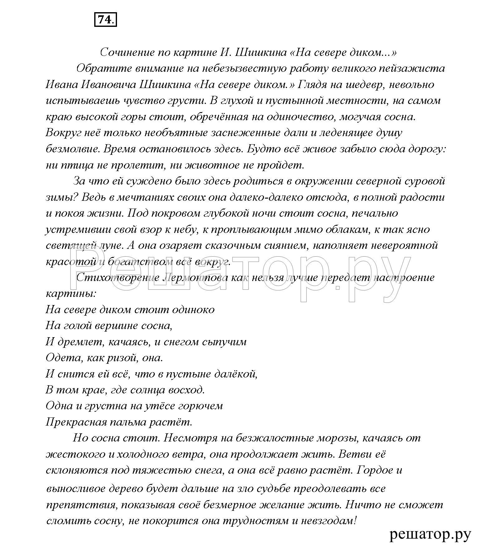 Гдз по русскому языку 9 класс тростенцова л. А. , ладыженская т. А.