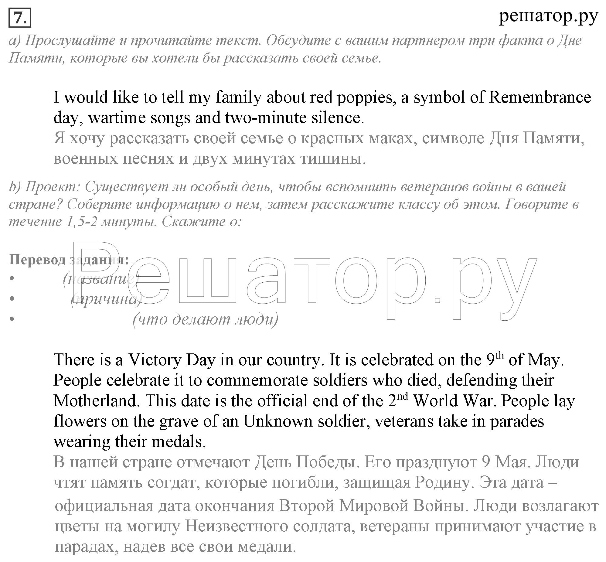 английский язык 5 дули с переводом