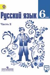 Гдз по русскому языку 6 класс ладыженская, баранов часть 1, 2.